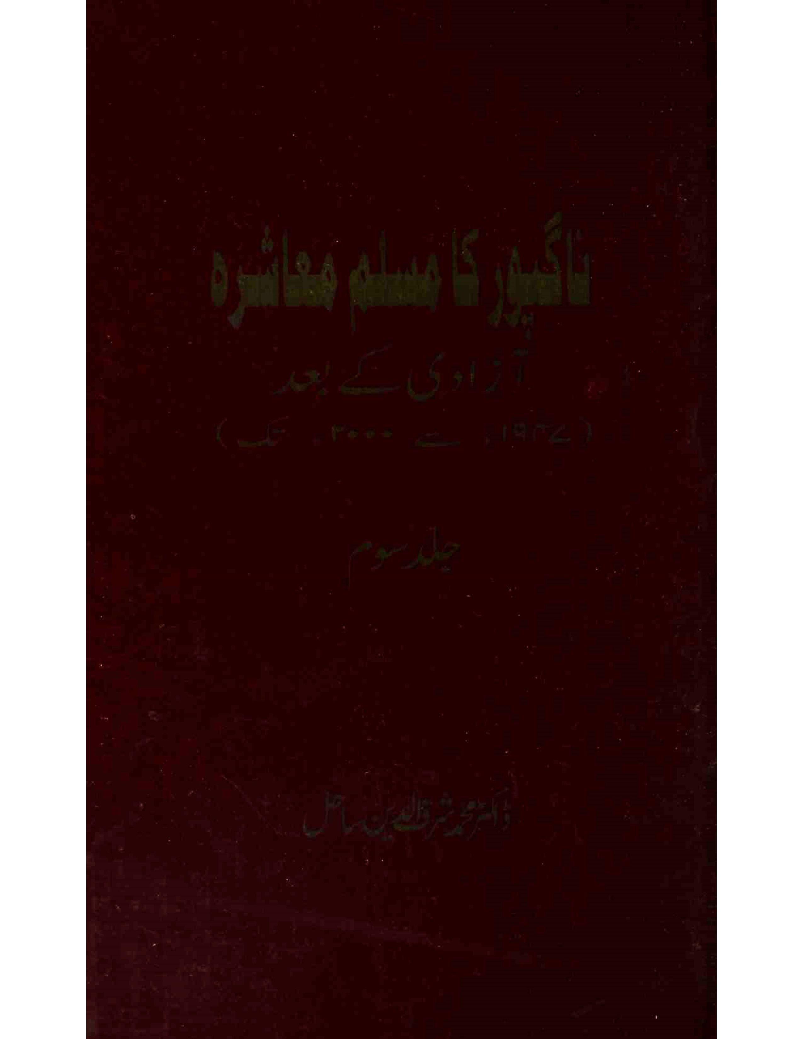 Nagpur Ka Muslim Muashra Azadi Ke Baad     Volume-003
