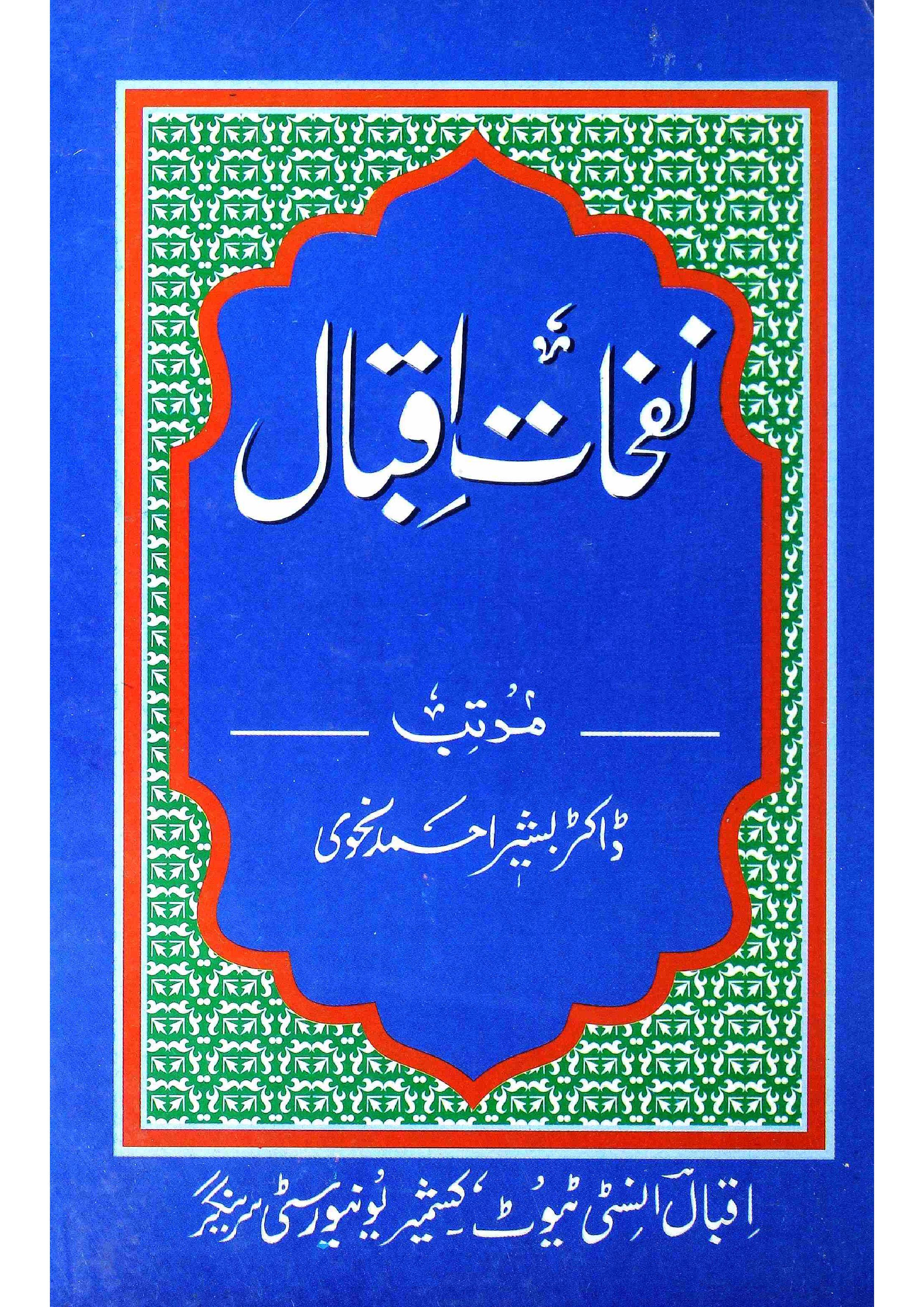 Nafhat-e-Iqbal
