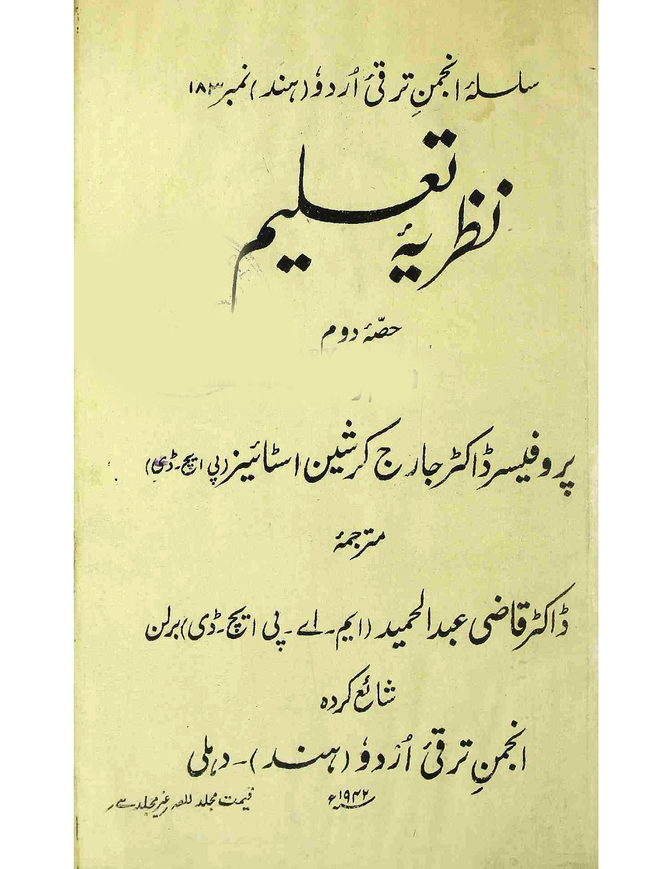 Nazariya-e-Taleem     Volume-002