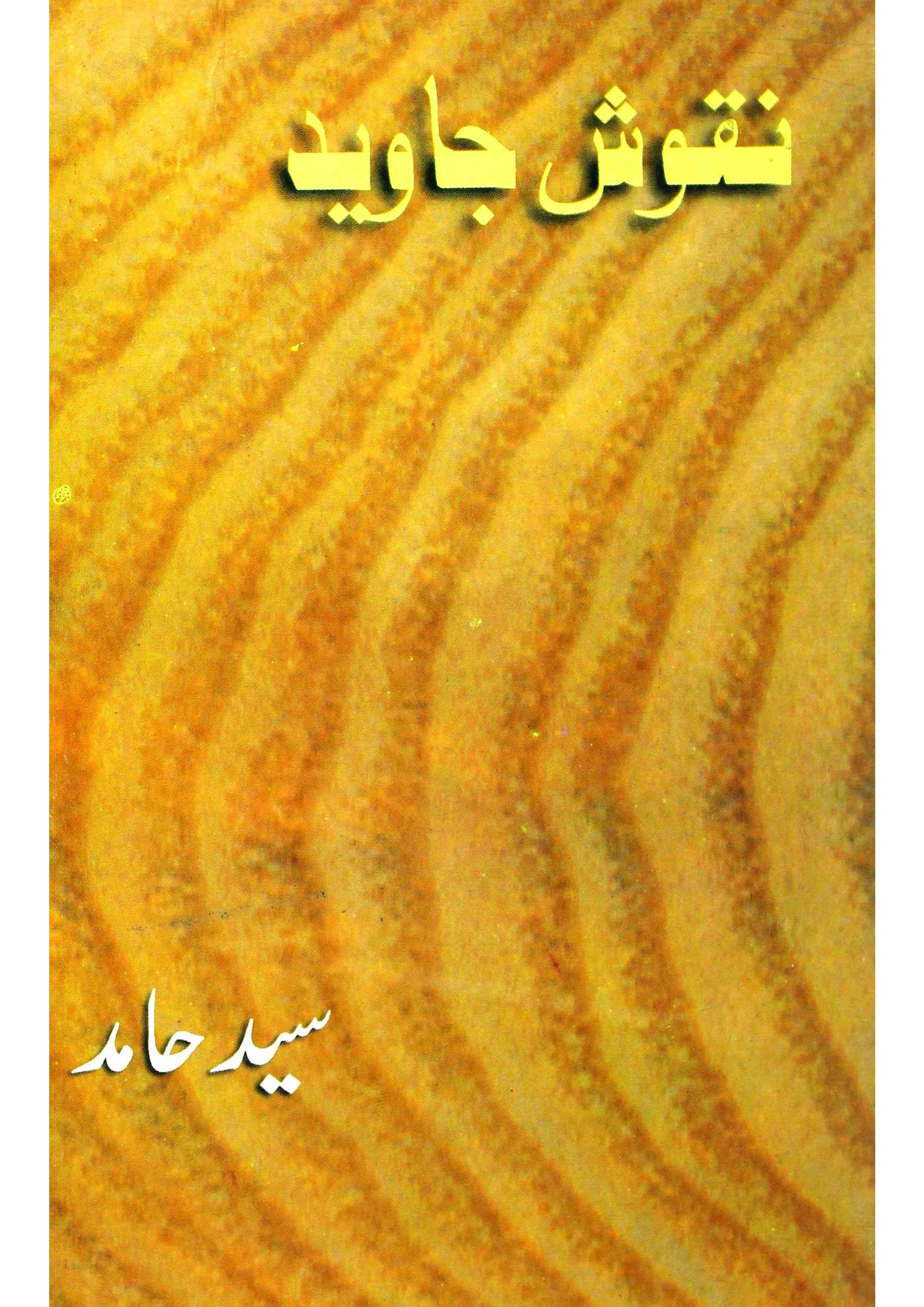 Nuqoosh-e-Javed