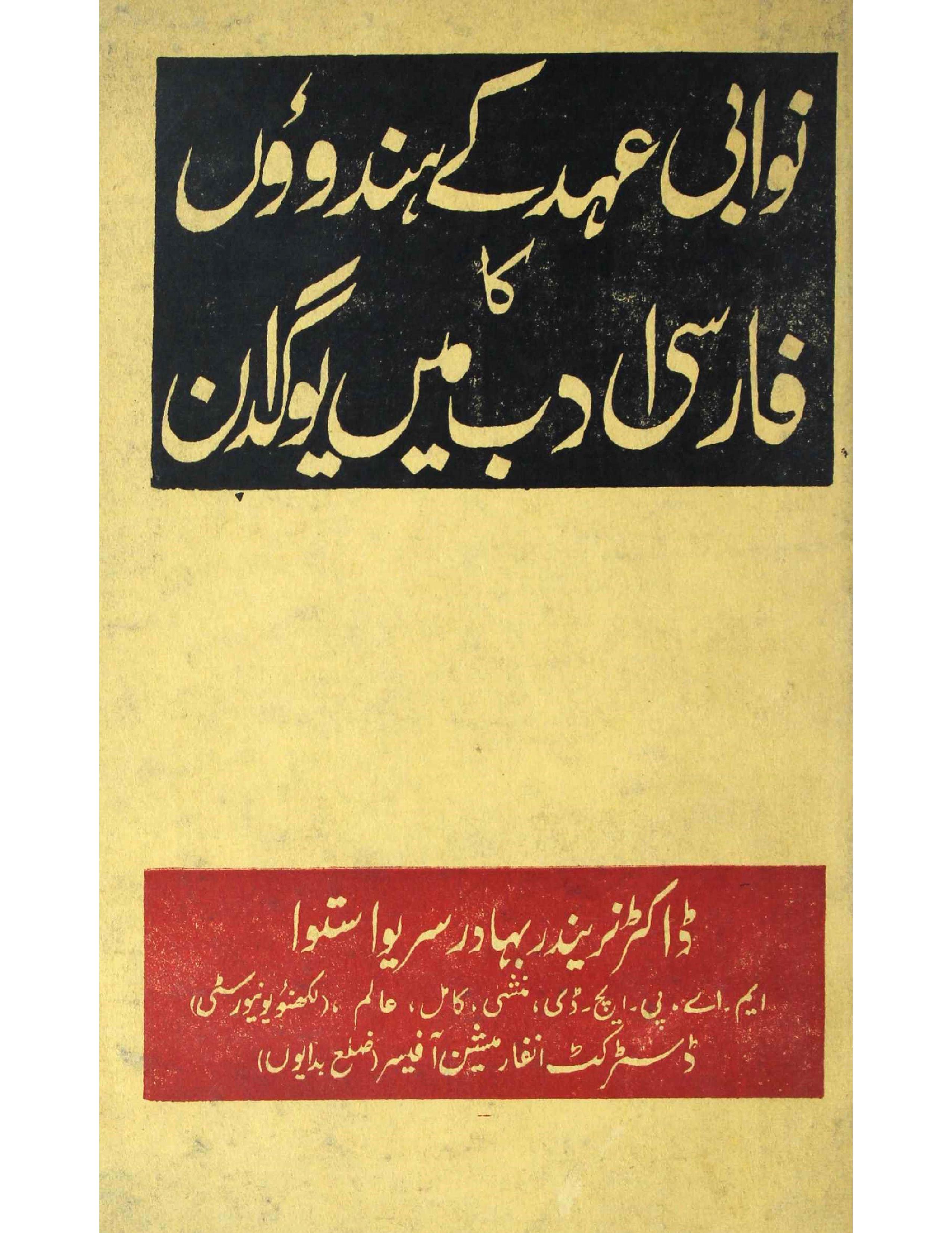 Nawabi Ahed Ke Hinduon Ka Farsi Adab Men Yogdan