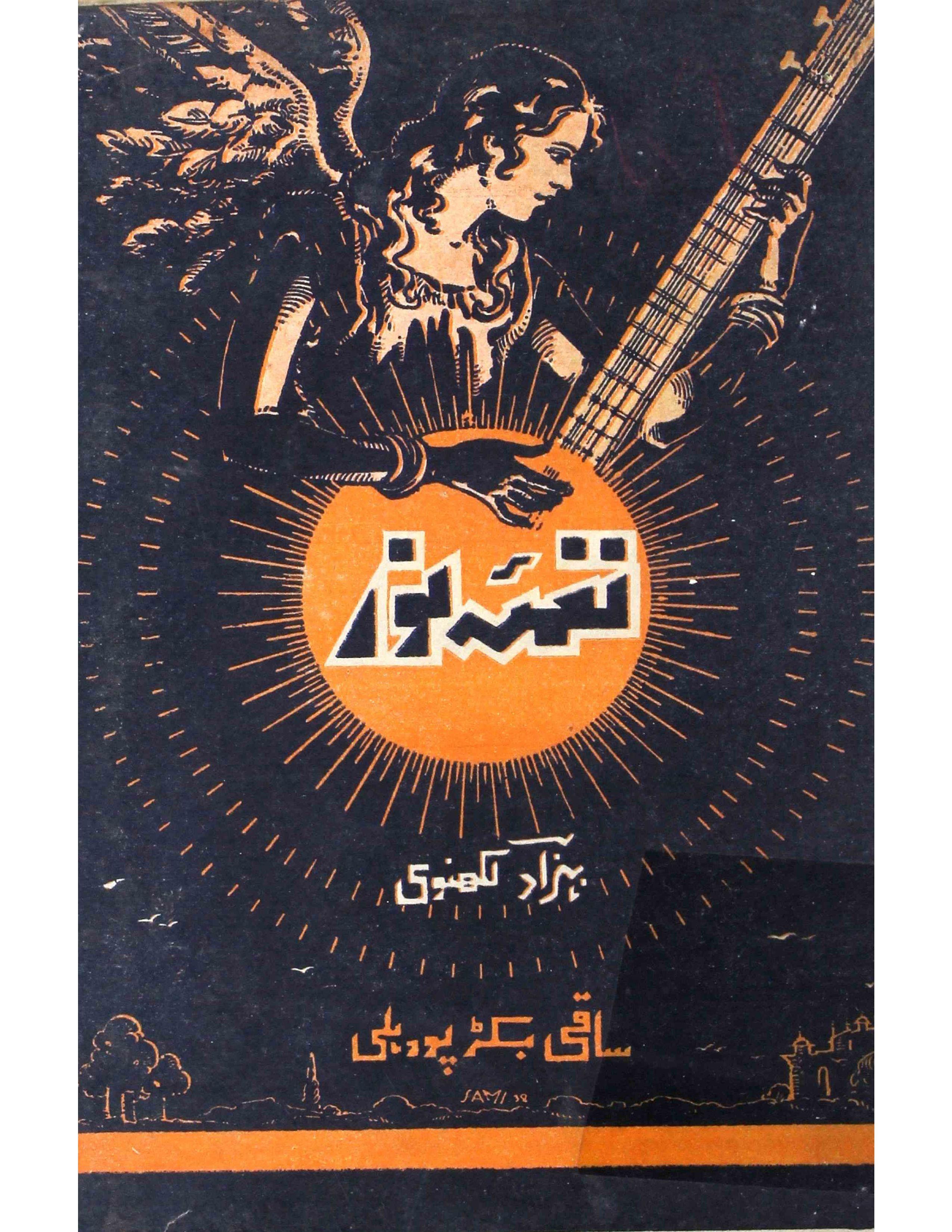 Naghma-e-Noor