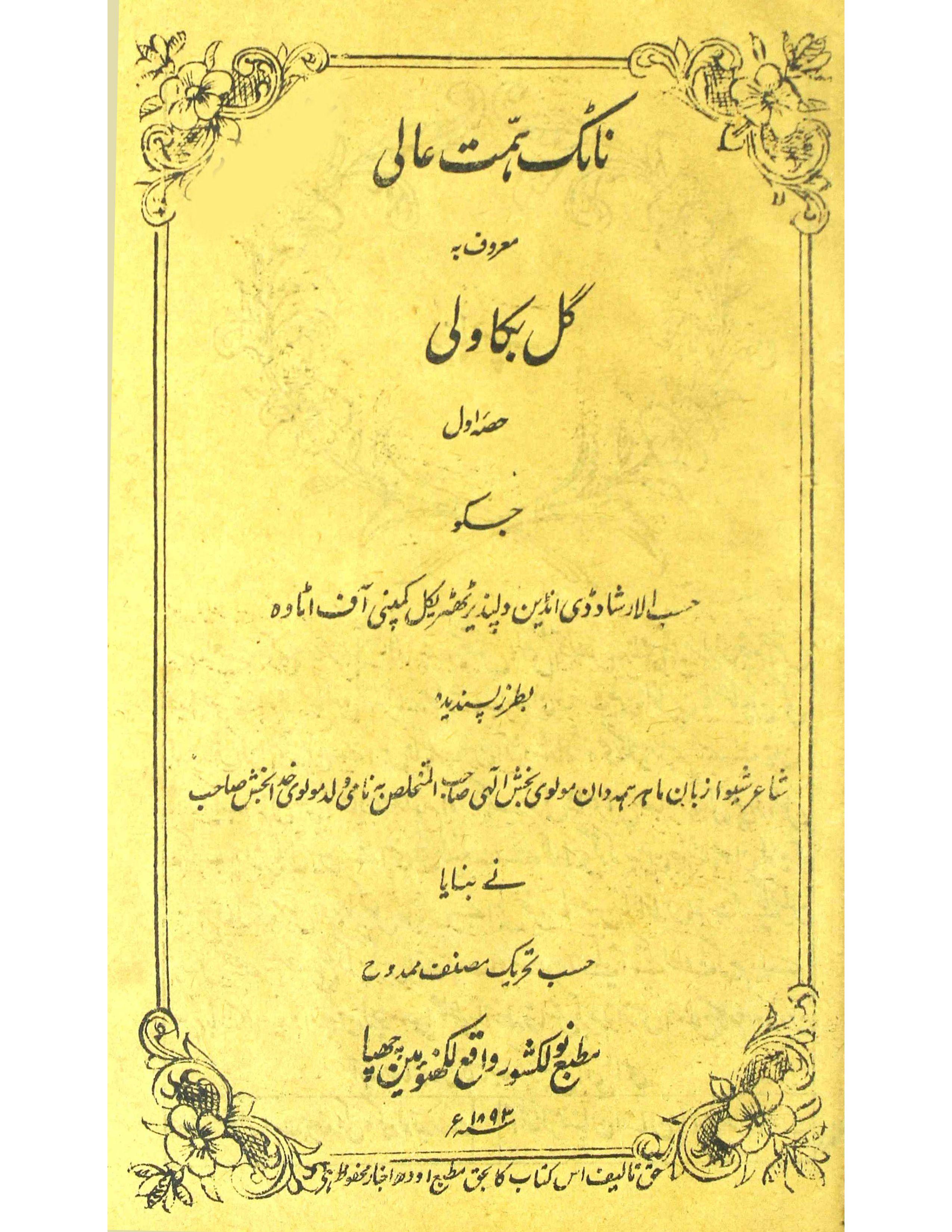 Natak Himmat Aali     Gul Bakawli