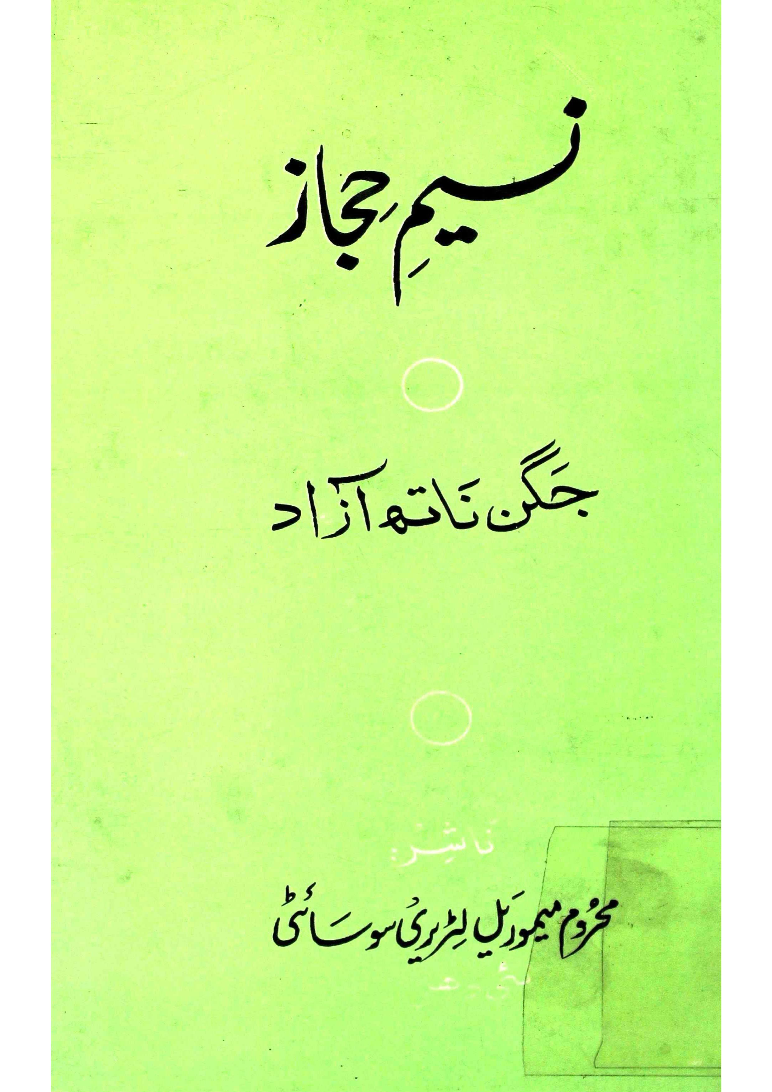 Naseem-e-Hijaz