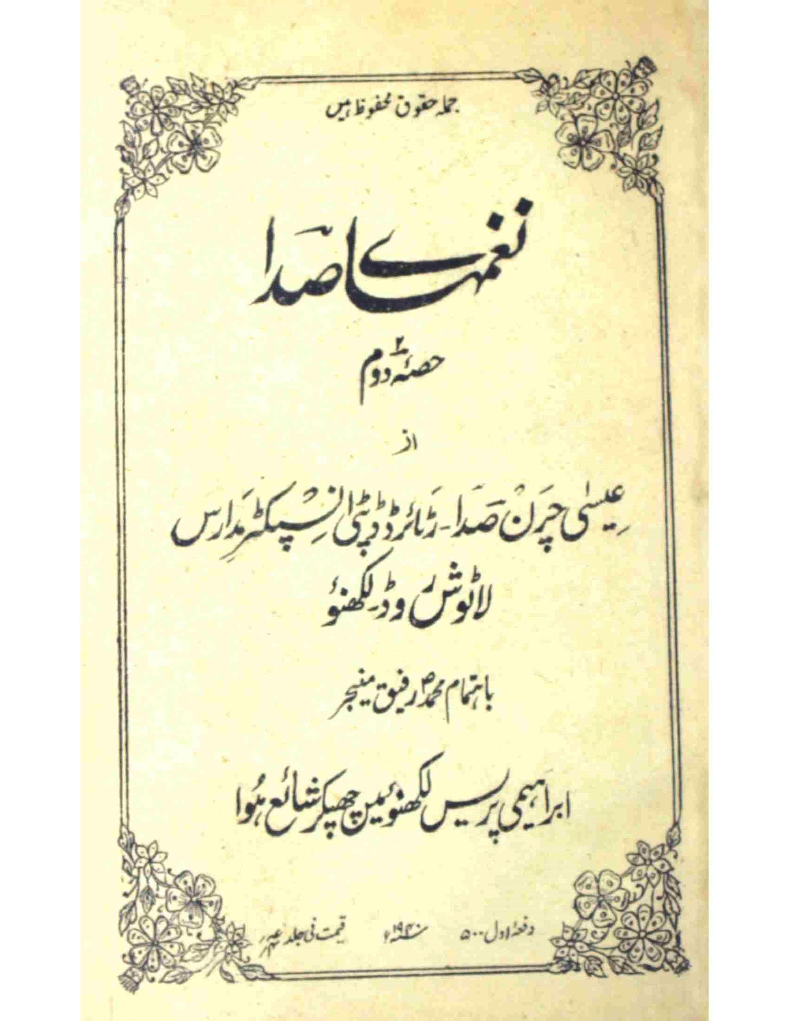 Nagmaha-e-Sada     Volume-002