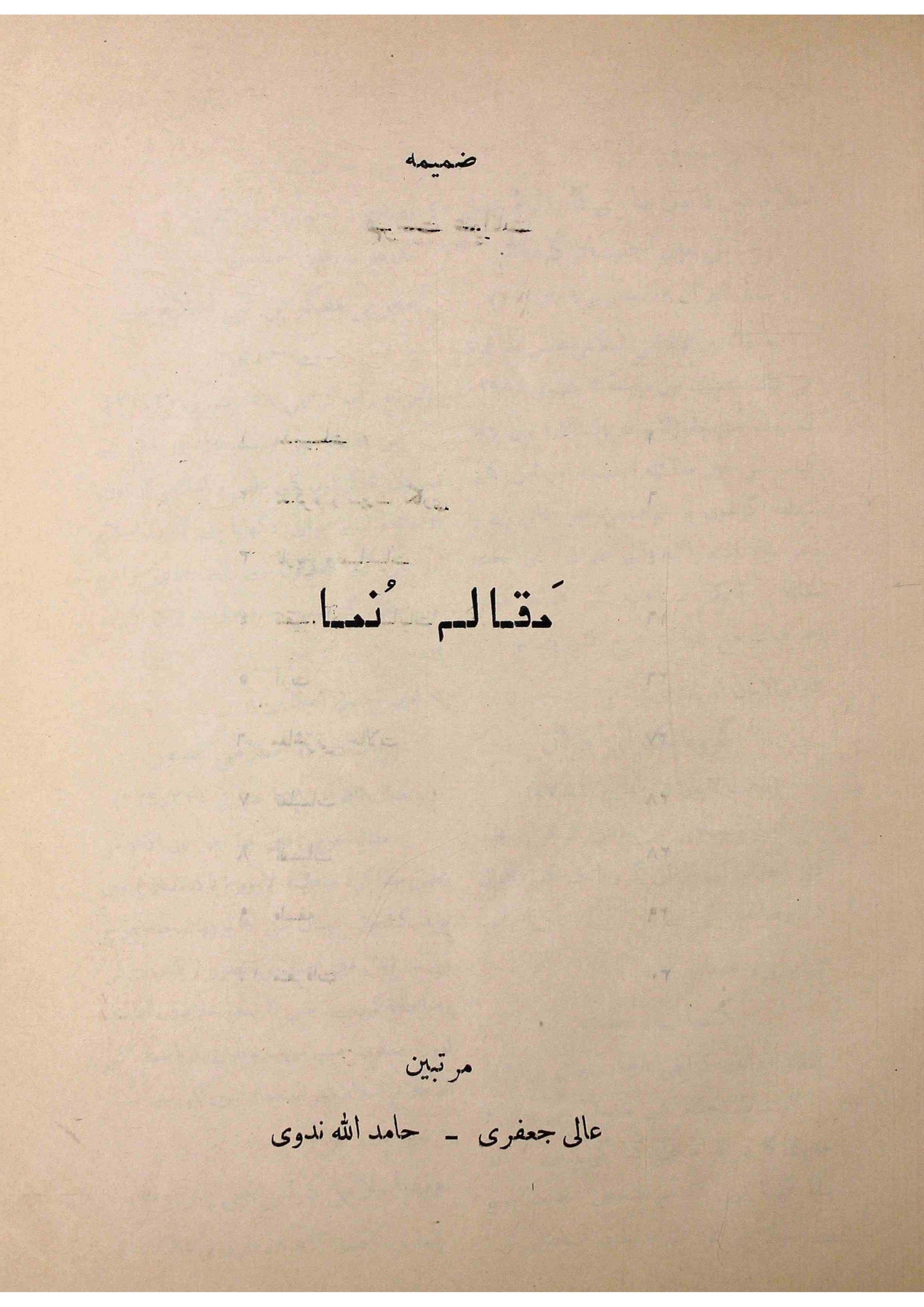 Nawa-e-Adab     Shumara Number-003