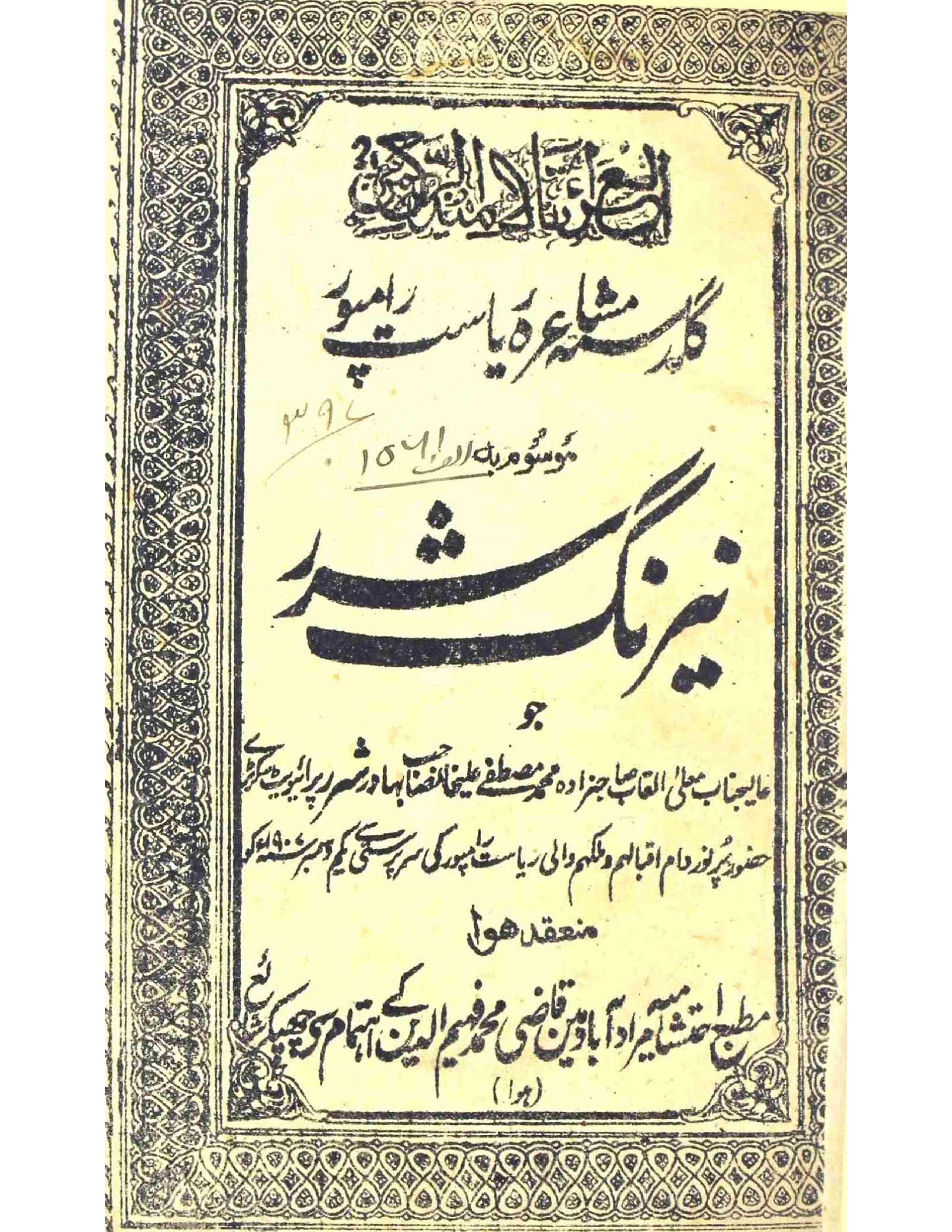 Nairang-e-Sharar