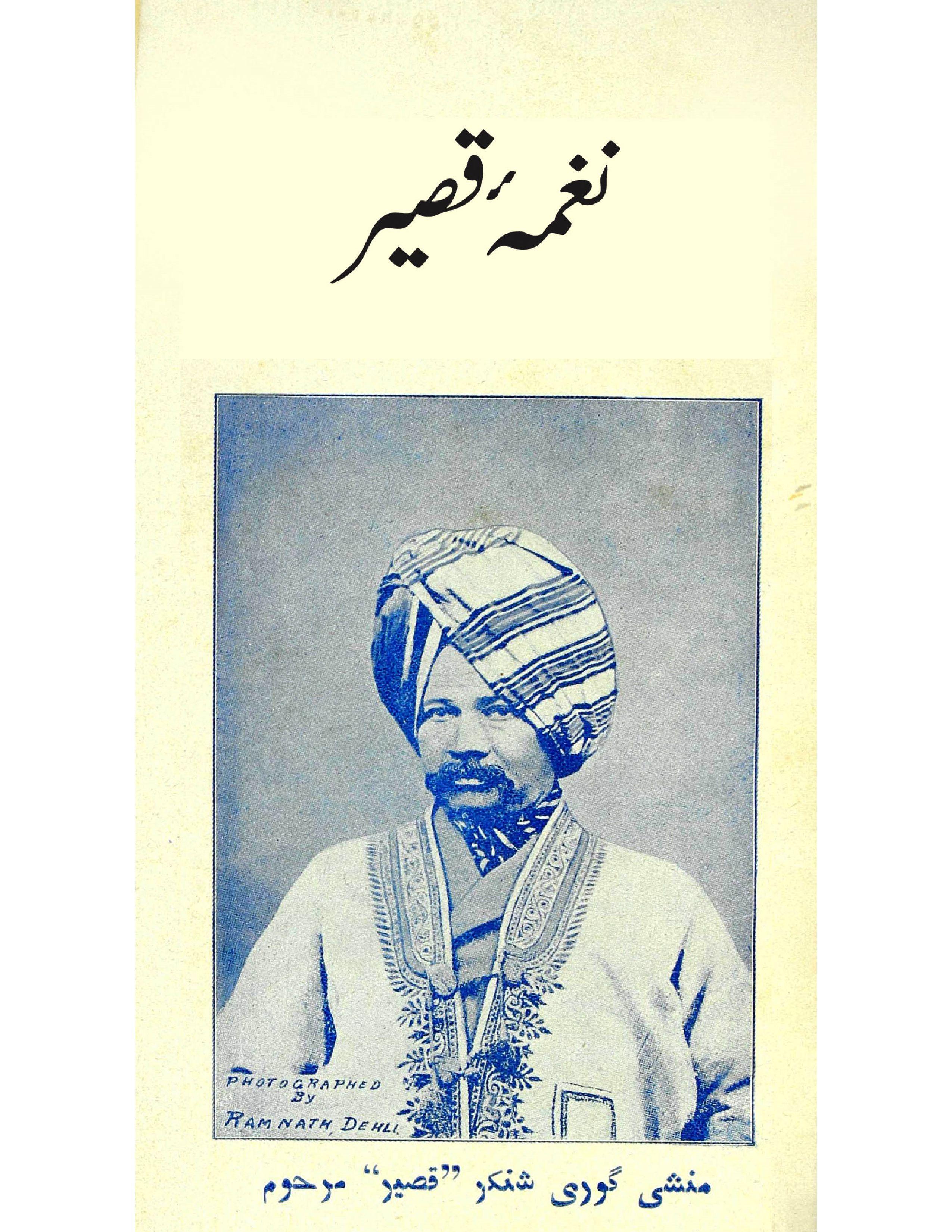 Naghma-e-Qaseer