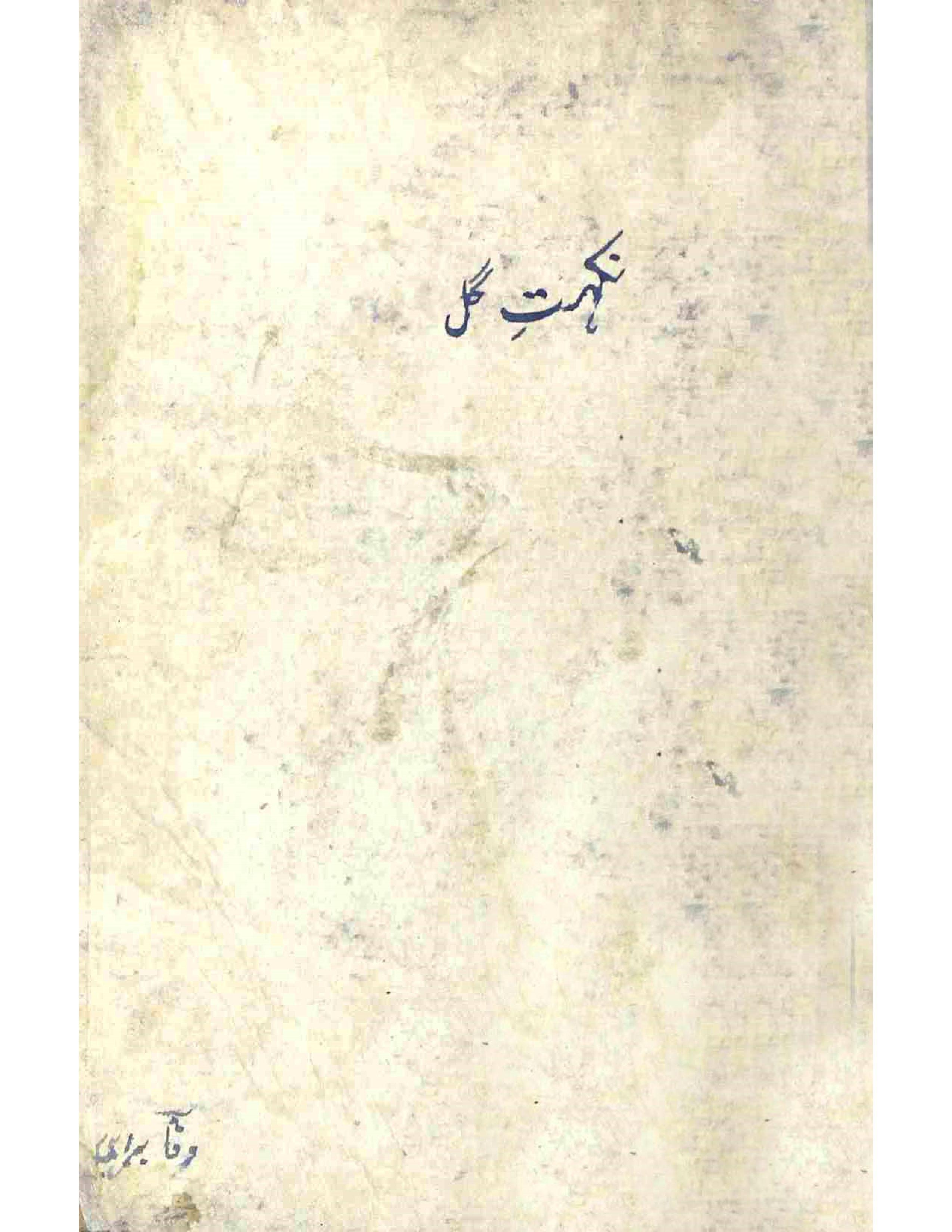 Nikhat-e-Gul