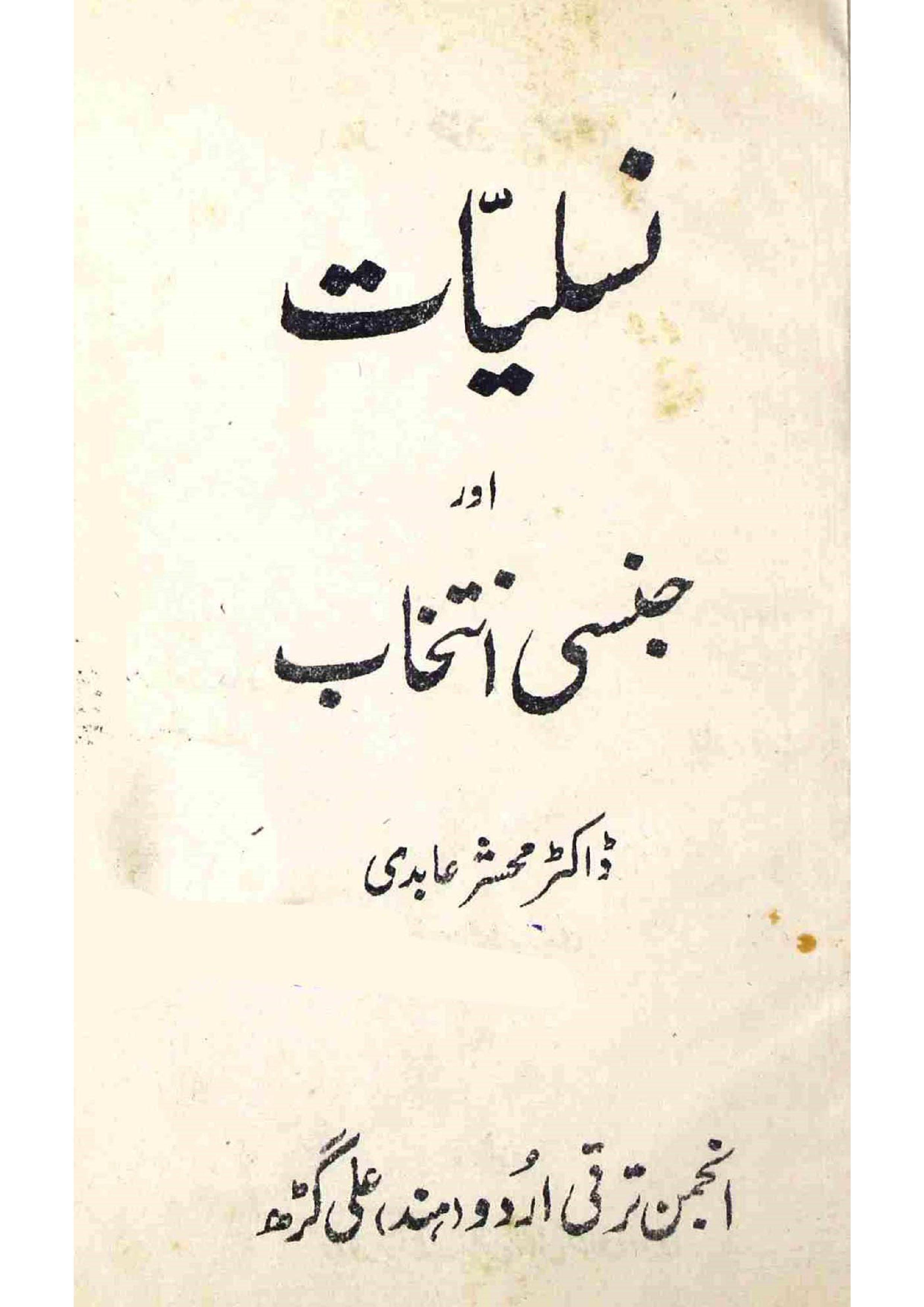 Nasliyyat Aur Jinsi Intikhab