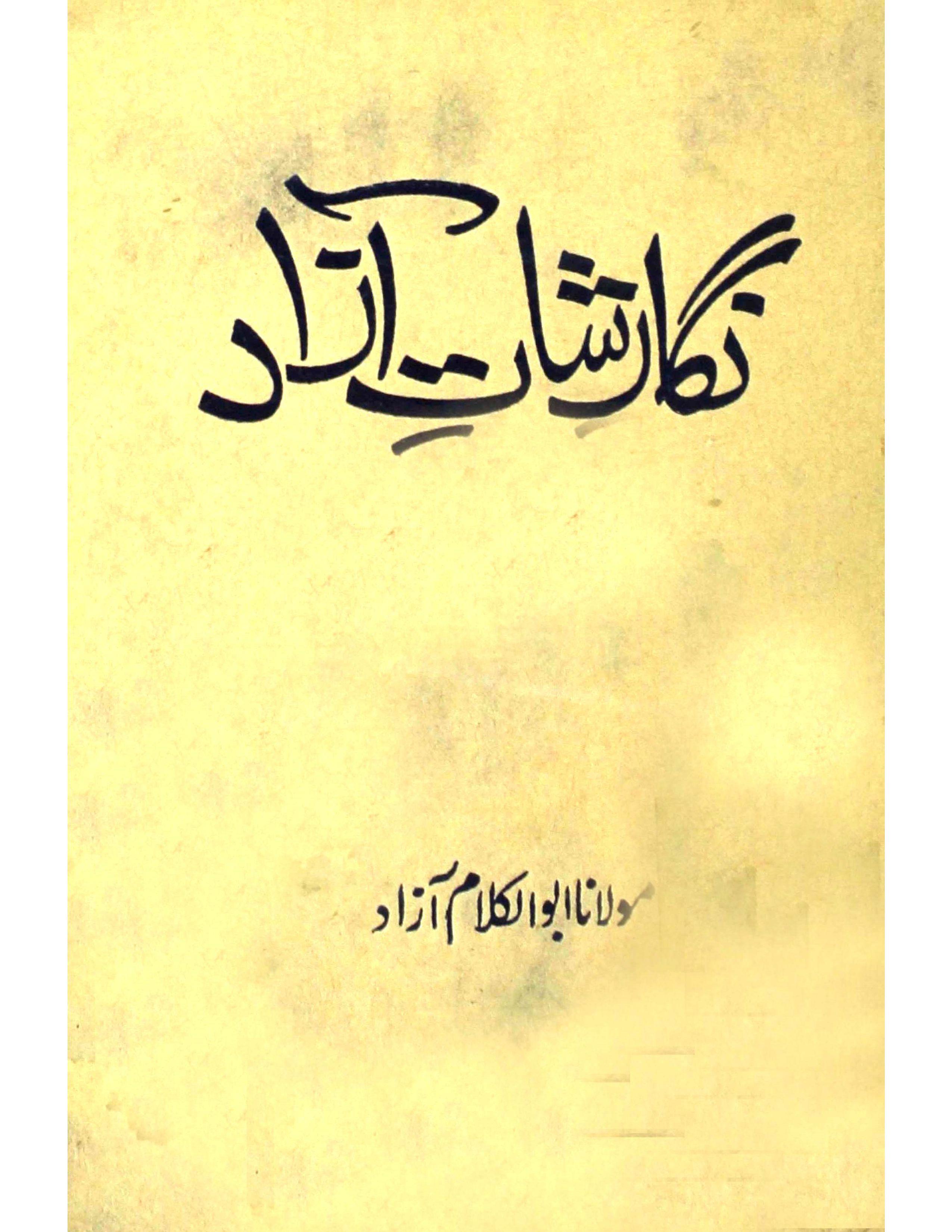Nigarishat-e-Aazad