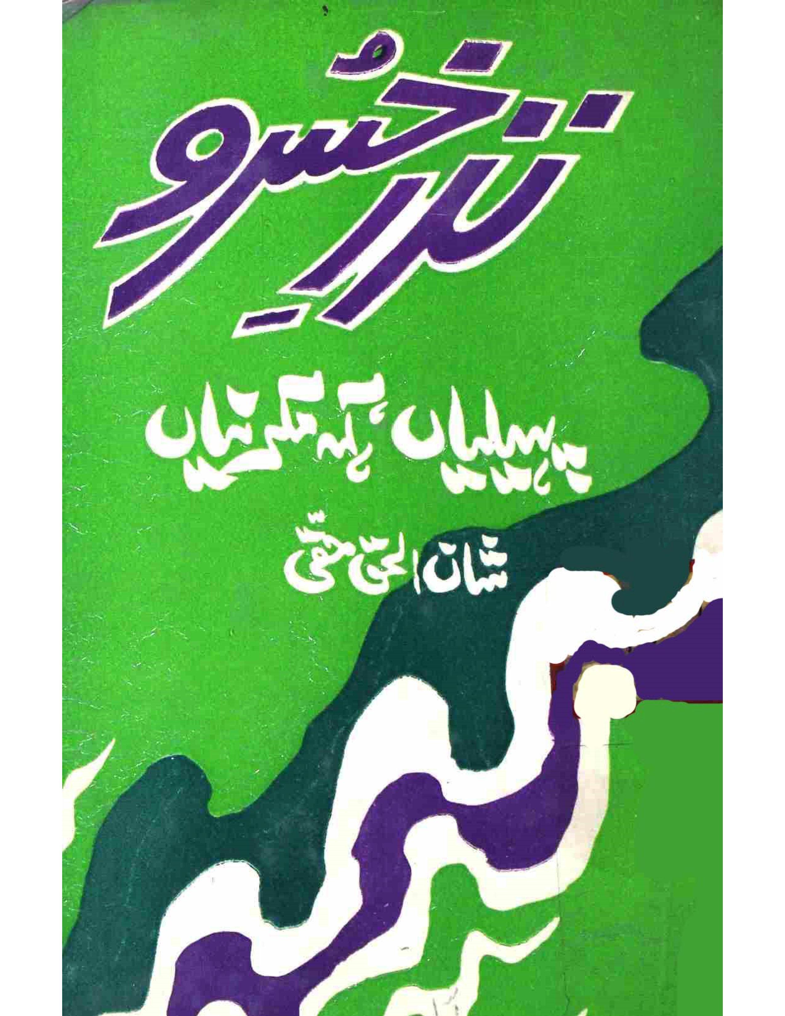 Nazr-e-KHusro
