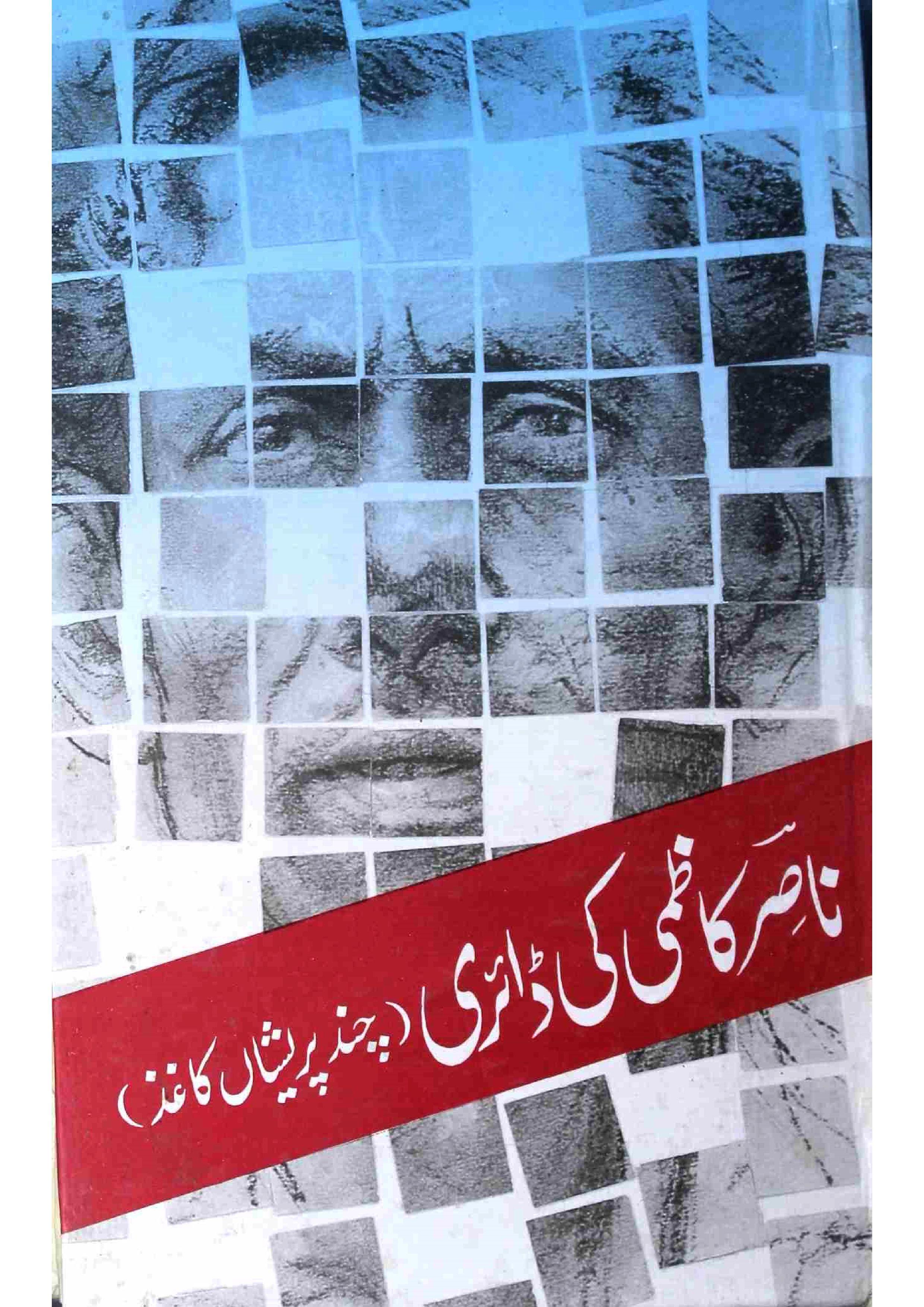 Nasir Kazmi Ki Dairy     Chand Pareshan Kaaghaz