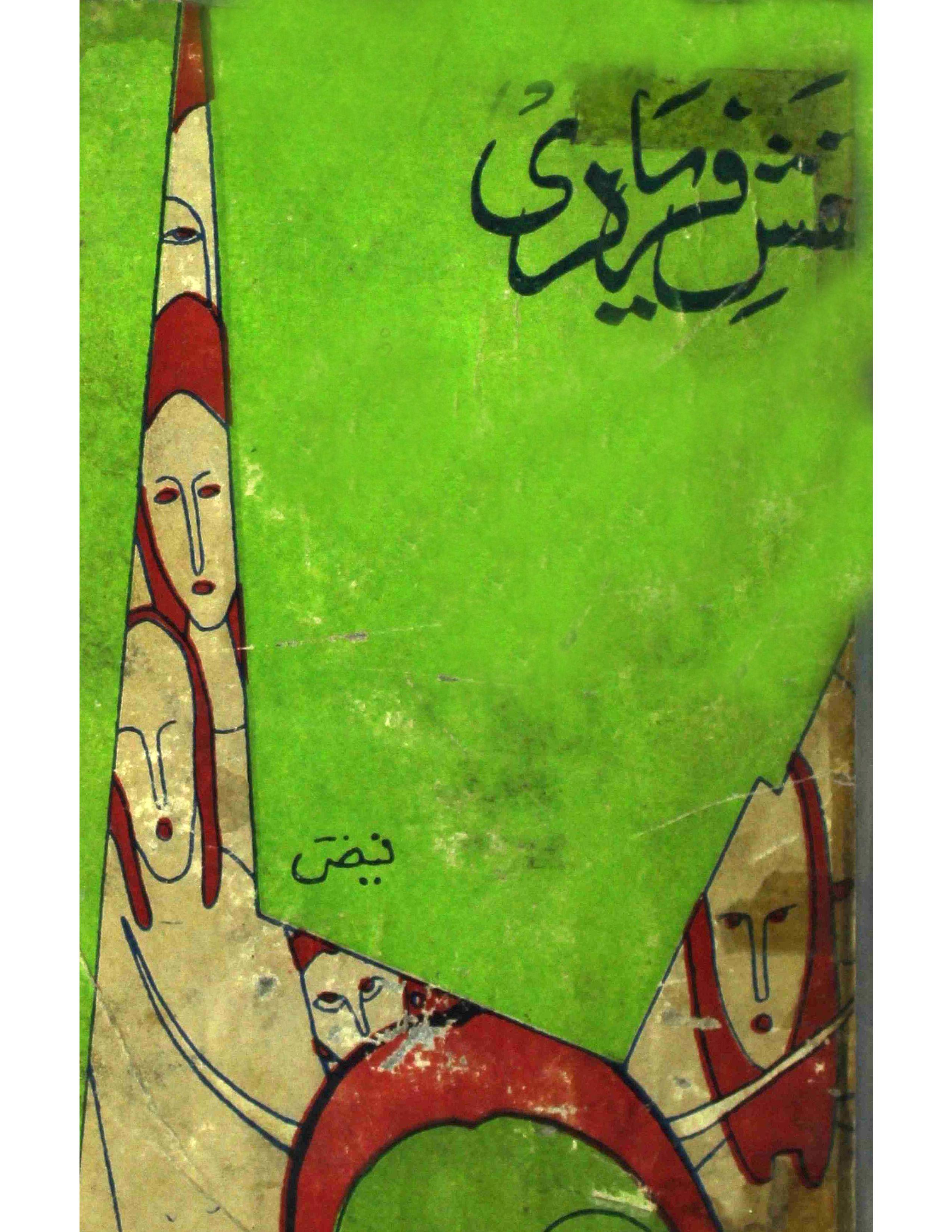 Naqsh-e-Fariyadi