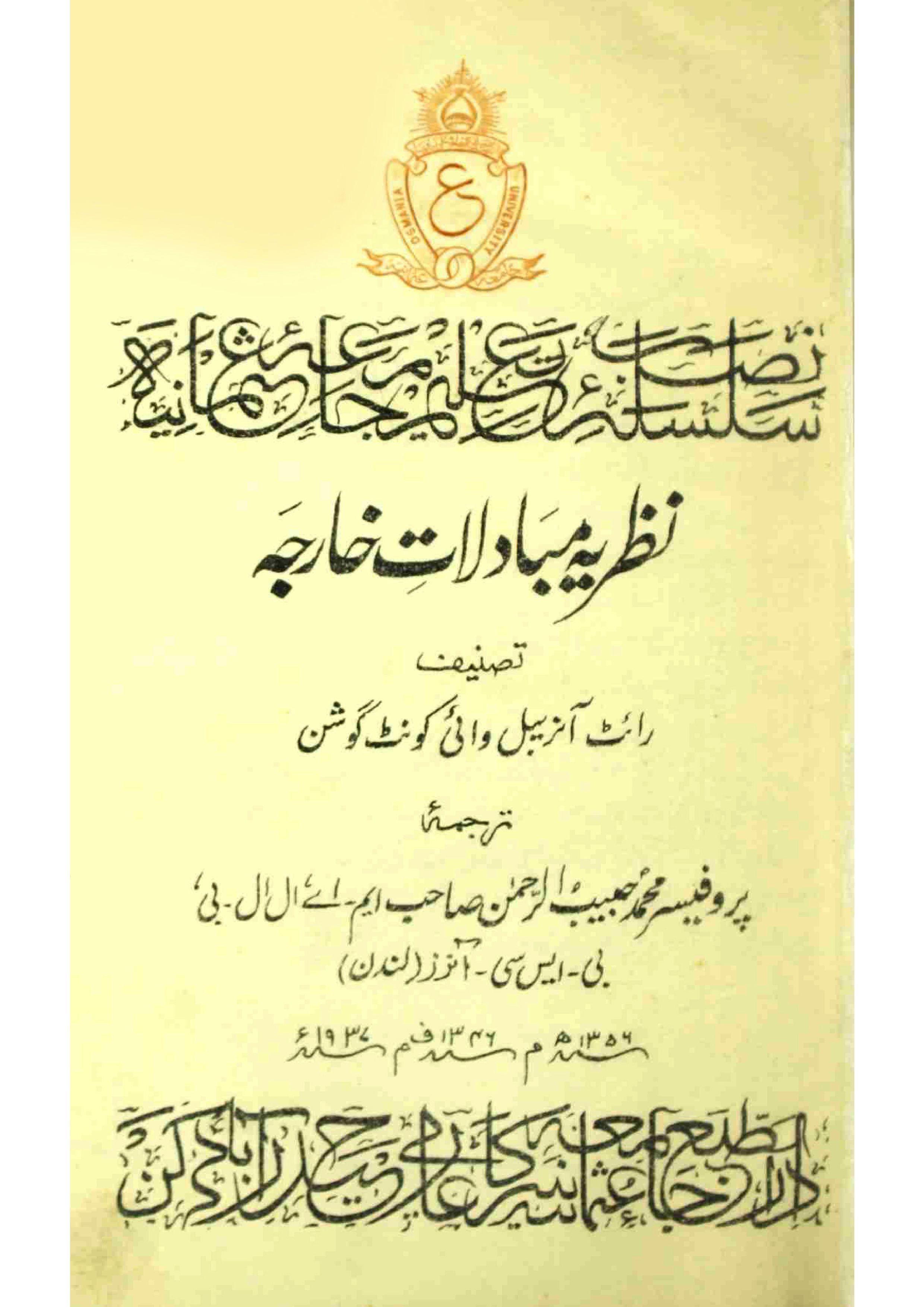 Nazariya-e-Mabadilat-e-Kharja
