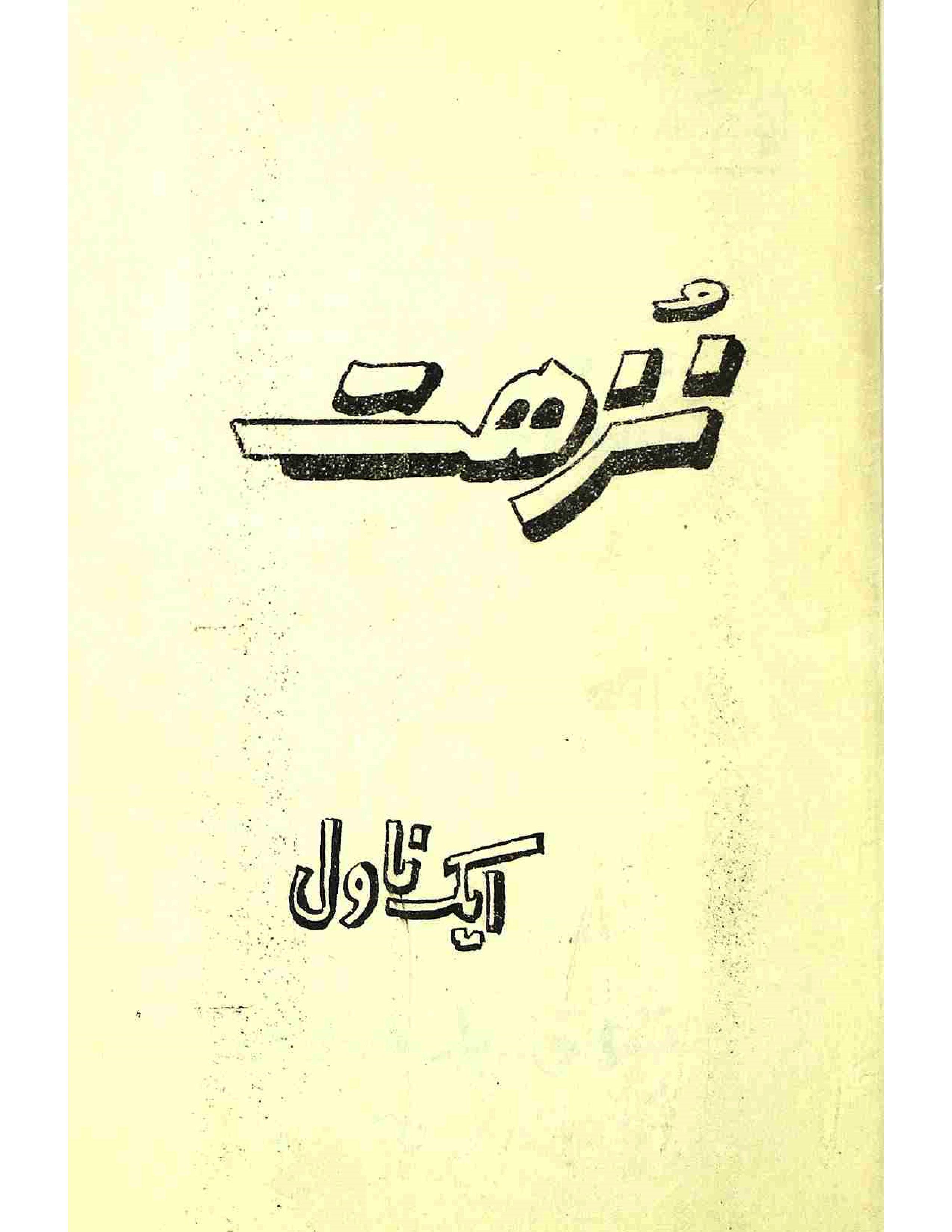 Nuzhat