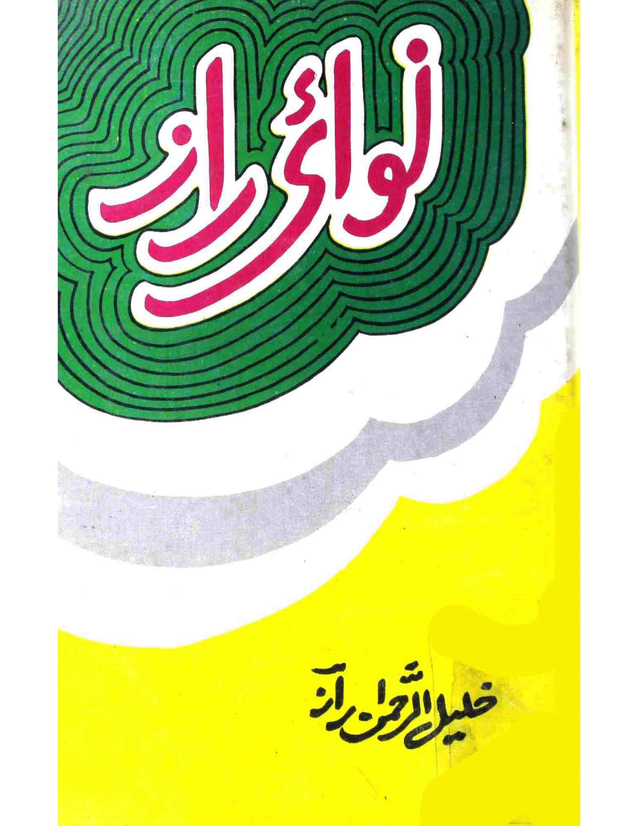 Nawa-e-Raaz