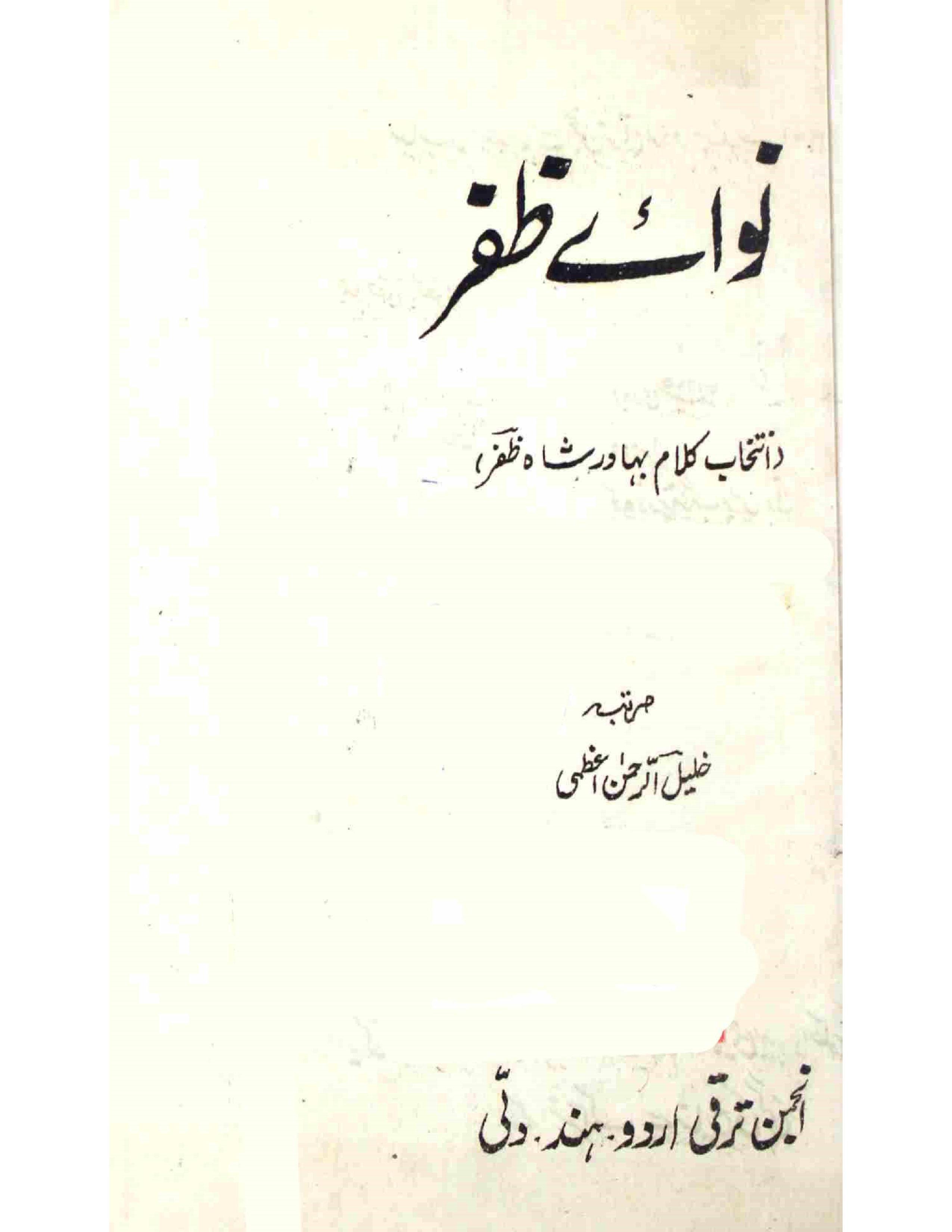 Nawa-e-Zafar