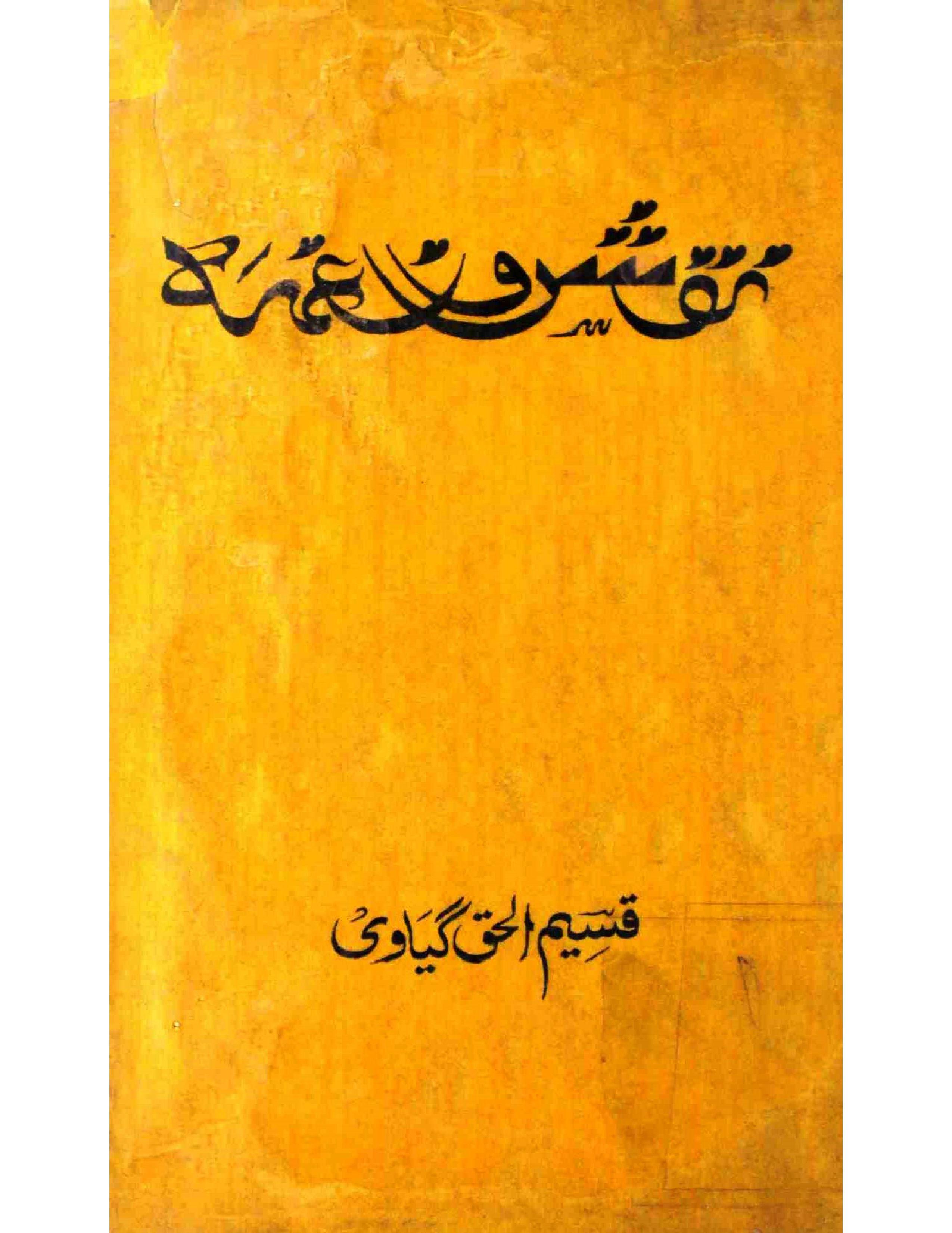 Naqsh-o-Naghma