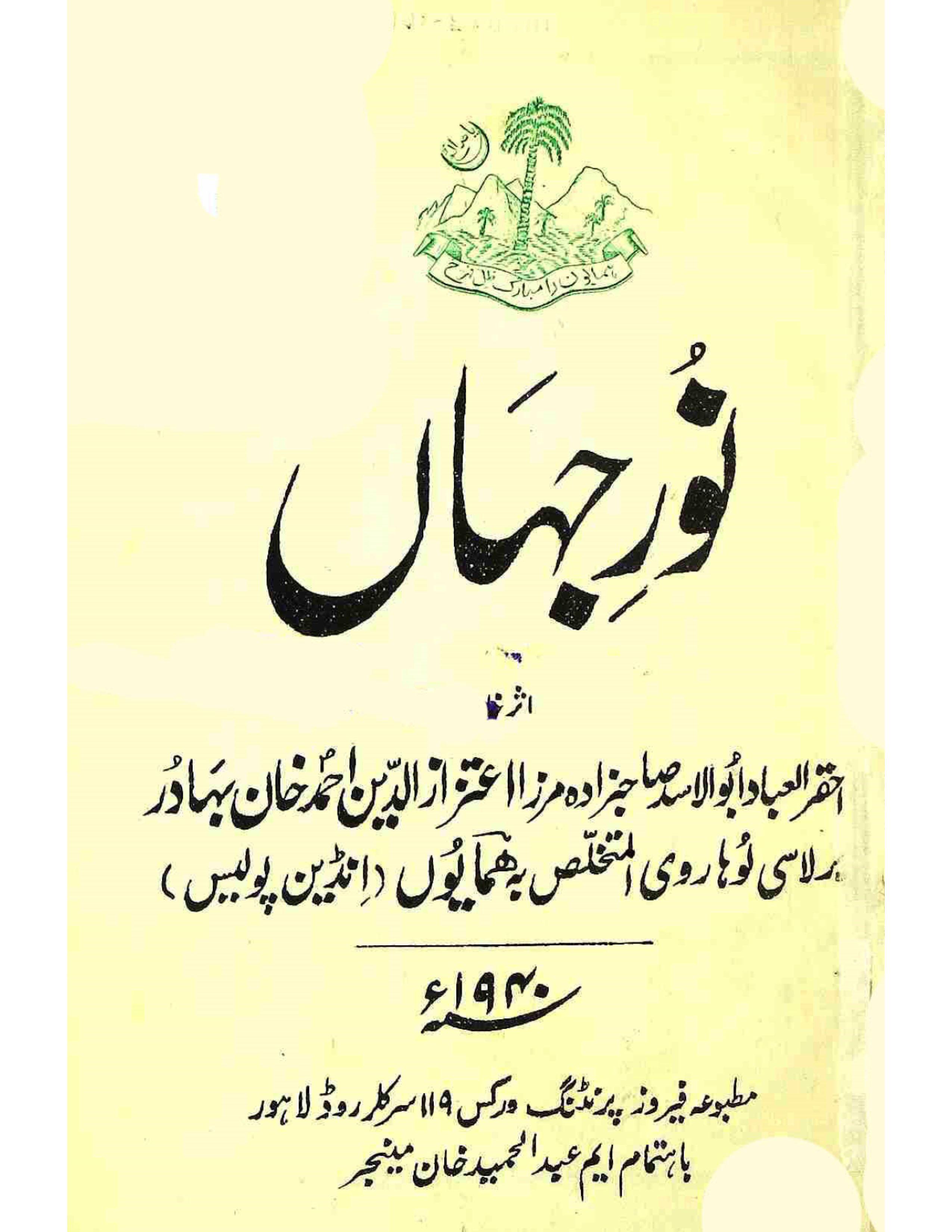 Noor-e-Jahan