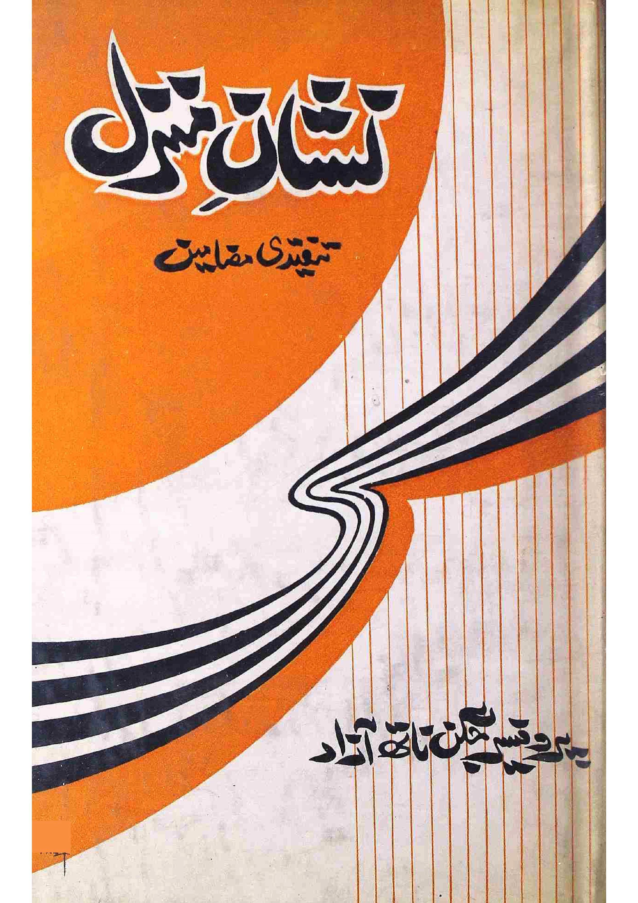 Nishan-e-Manzil