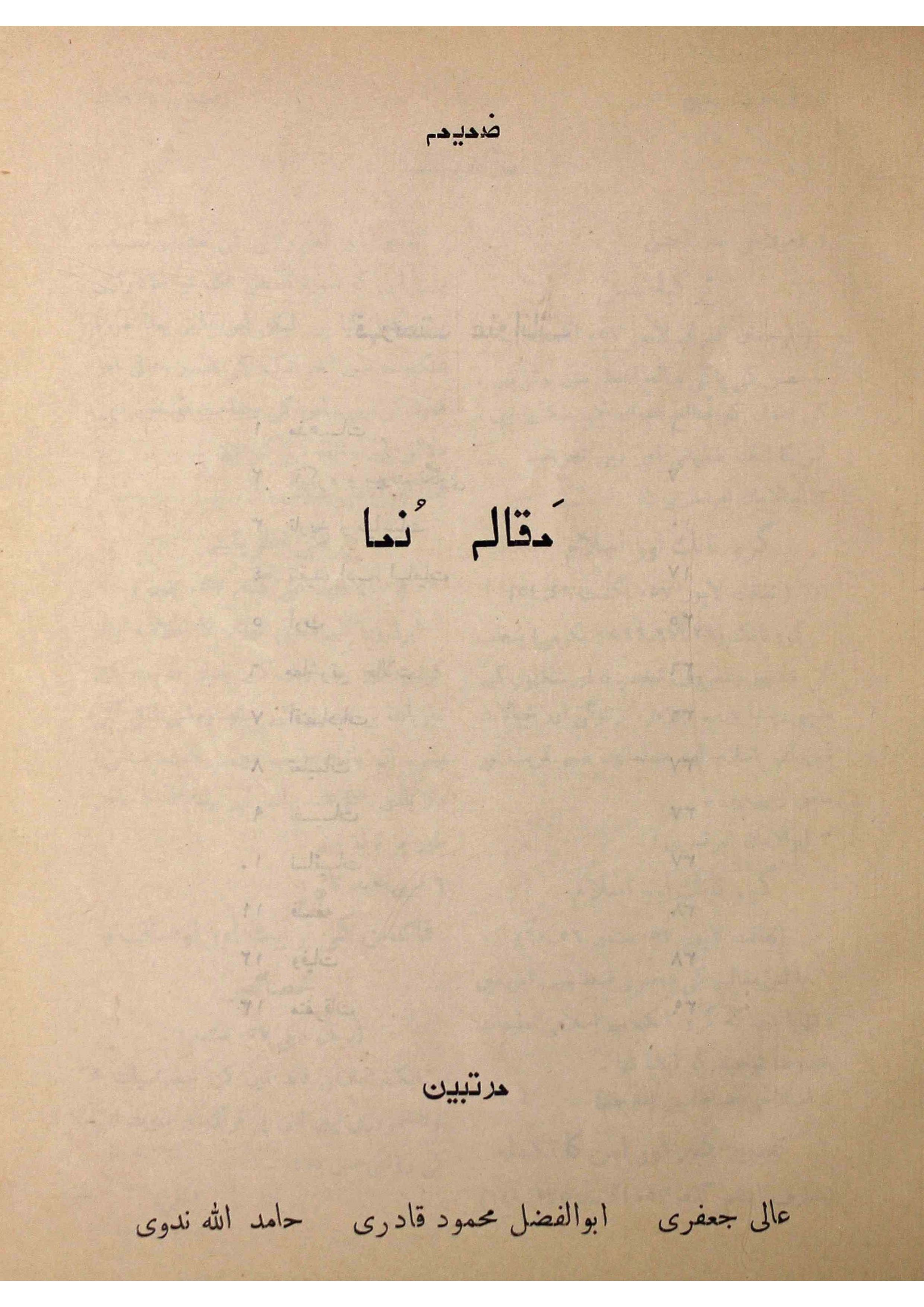 Nawa-e-Adab     Shumara Number-001