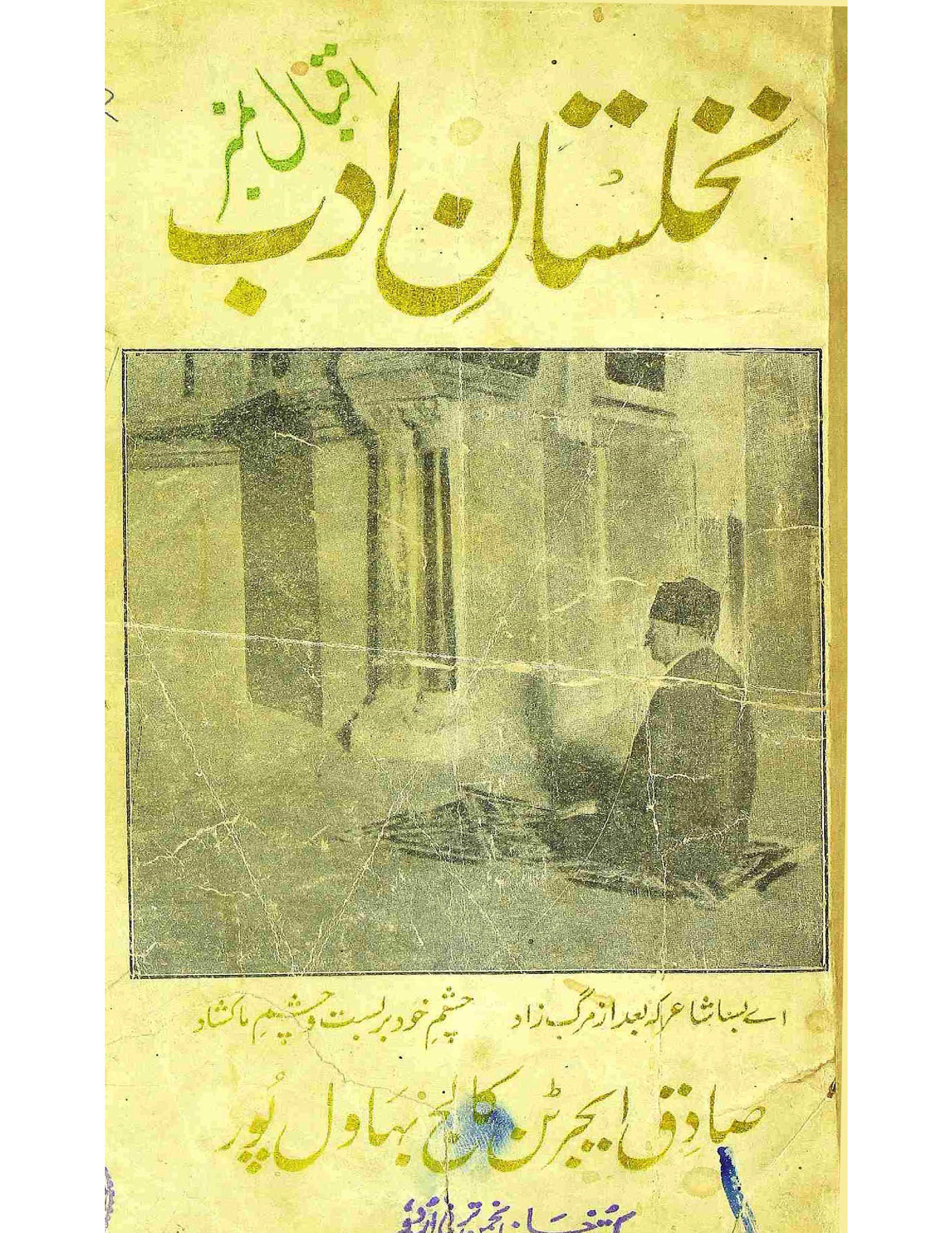 Nakhlistan-e-Adab     Iqbal Number