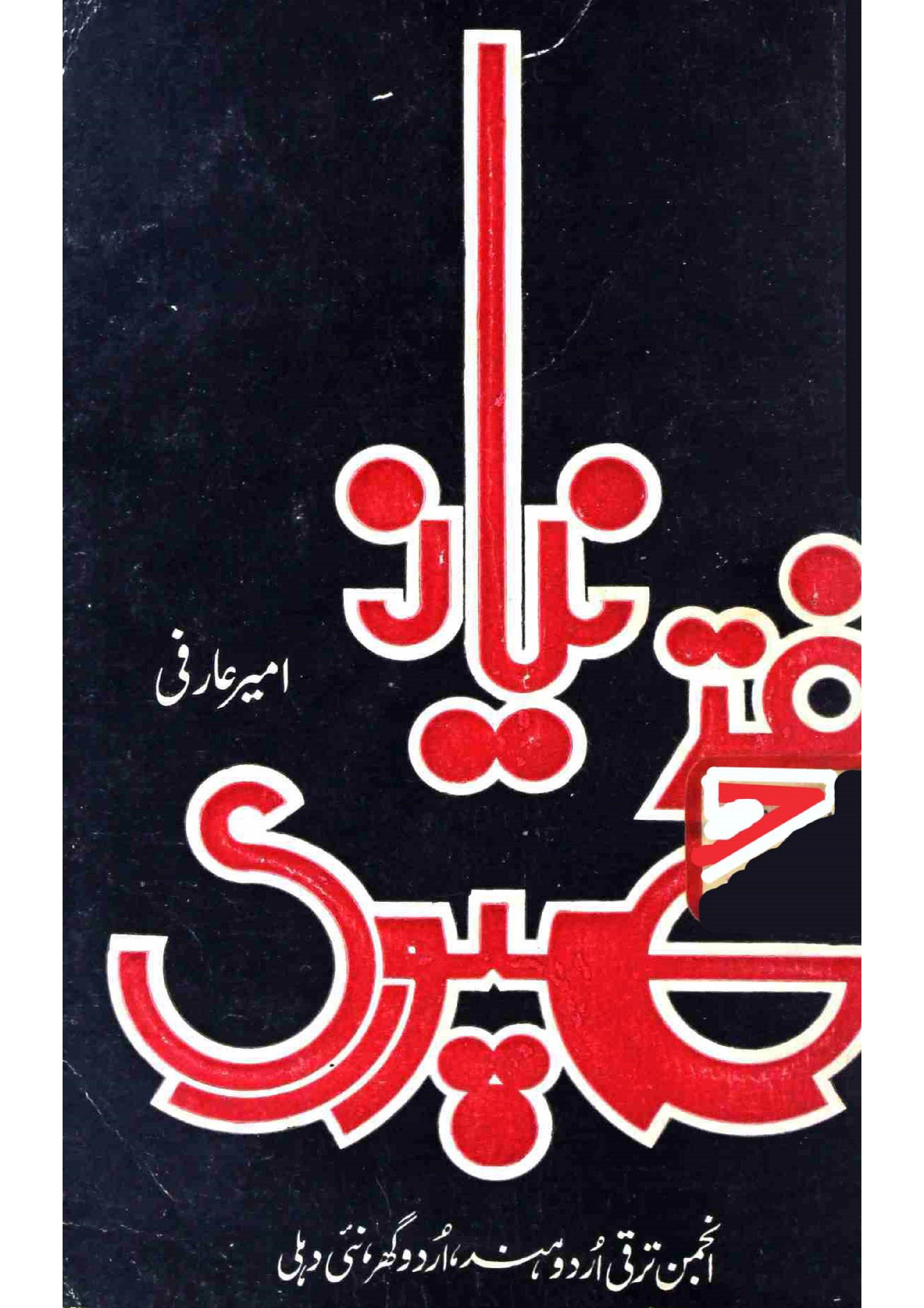Niyaz Fatehpuri