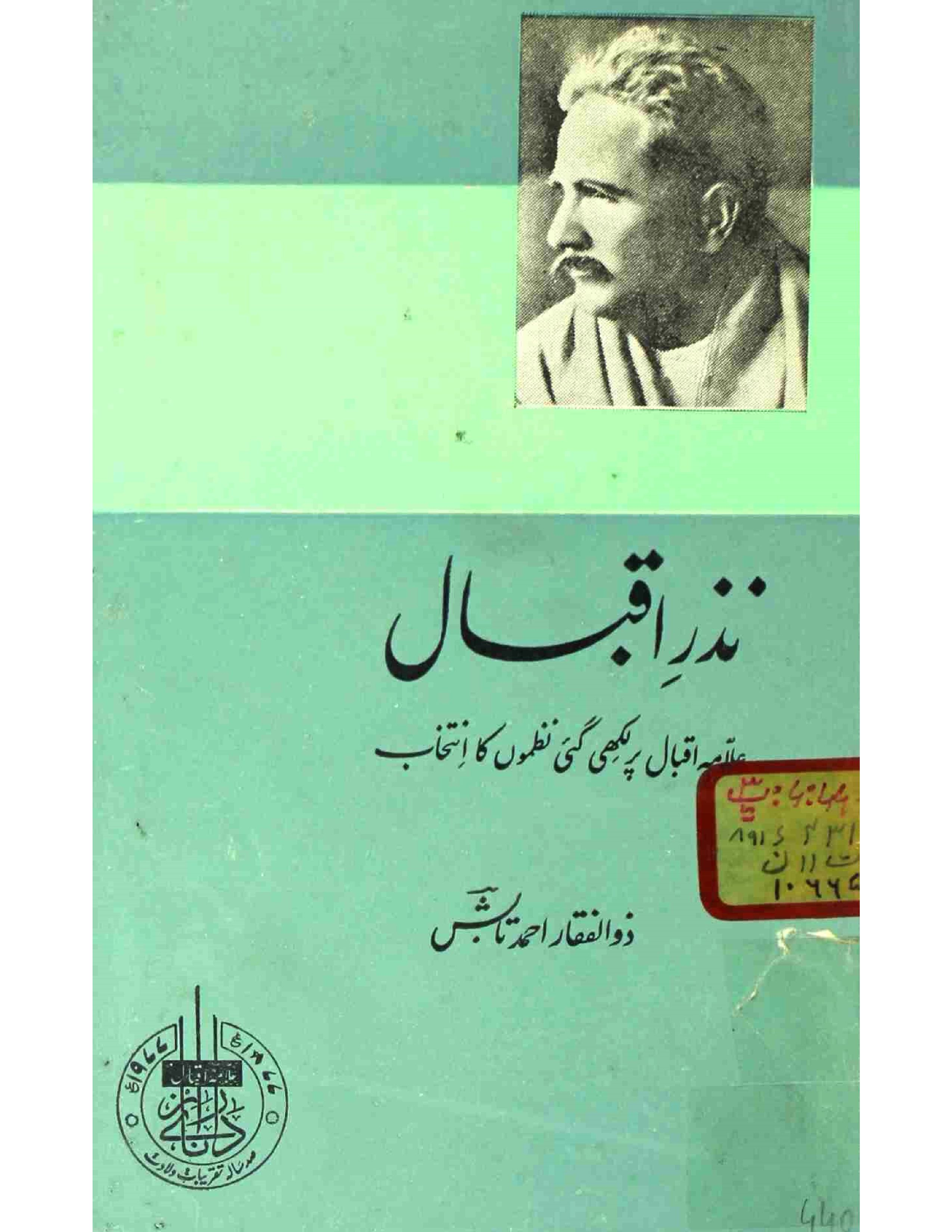Nazr-e-Iqbal