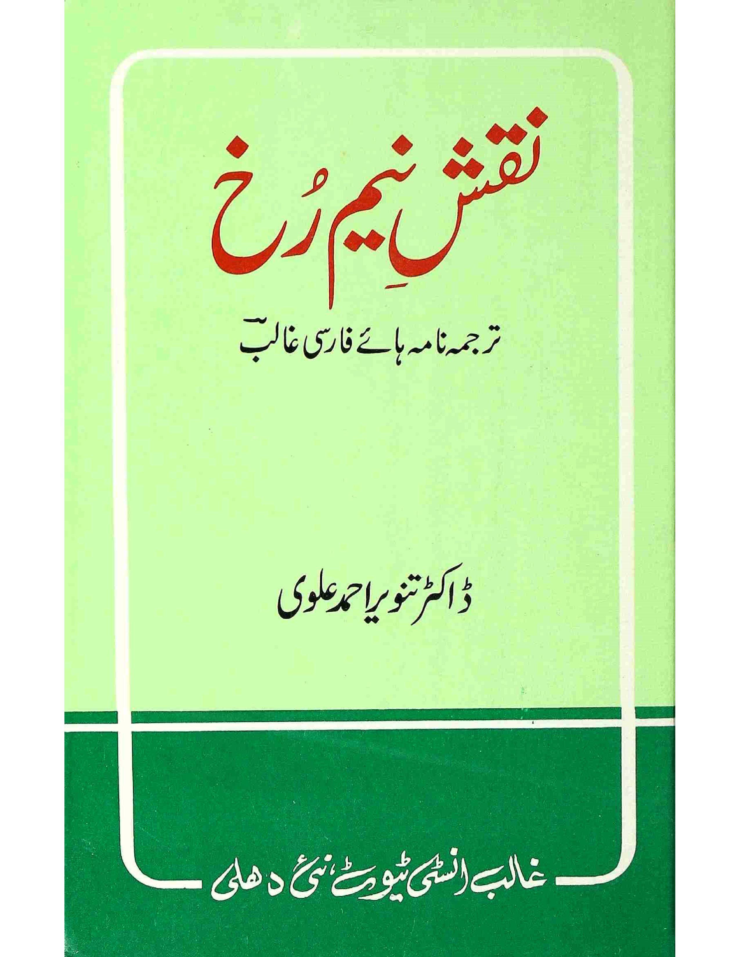 Naqsh-e-Neem Rukh