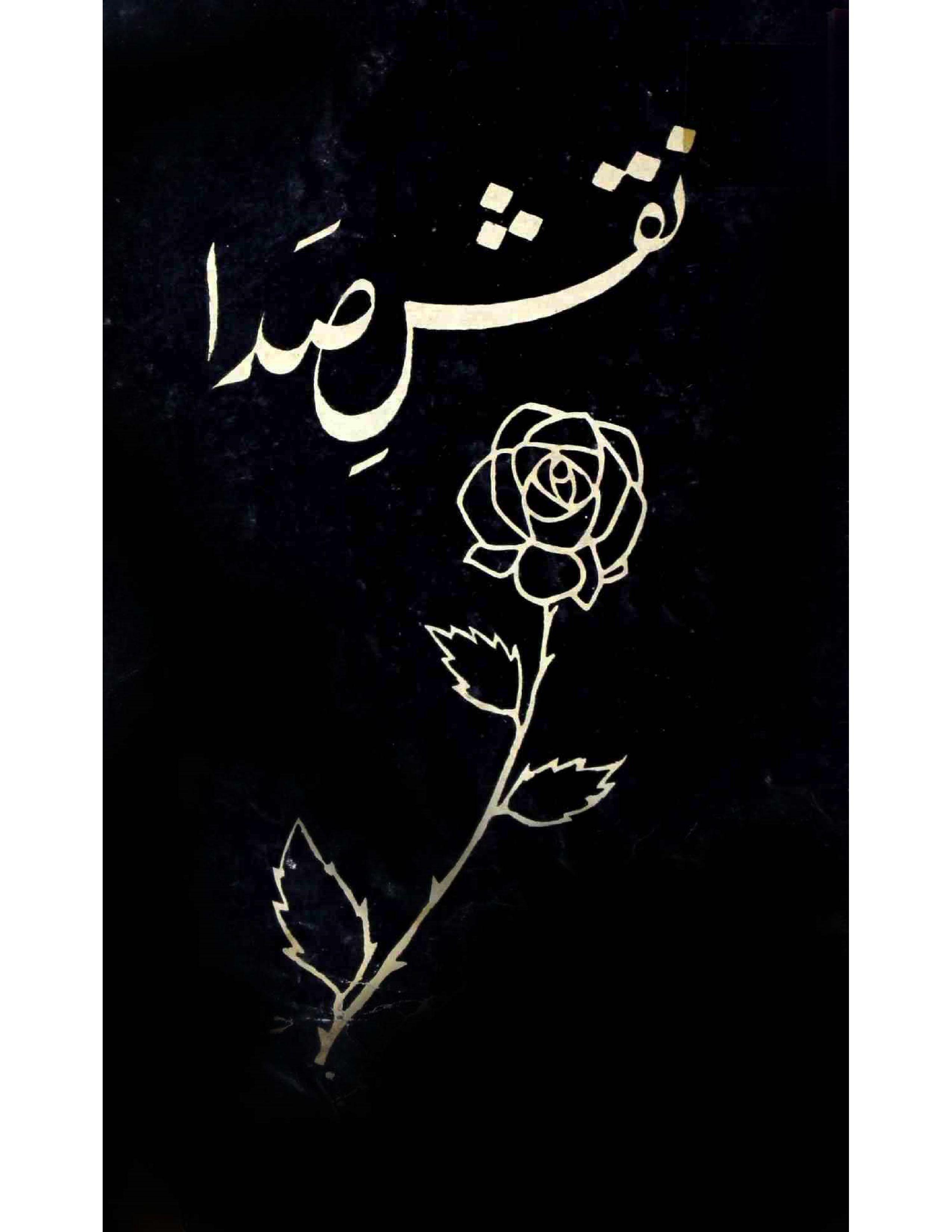 Naqsh-e-Sada