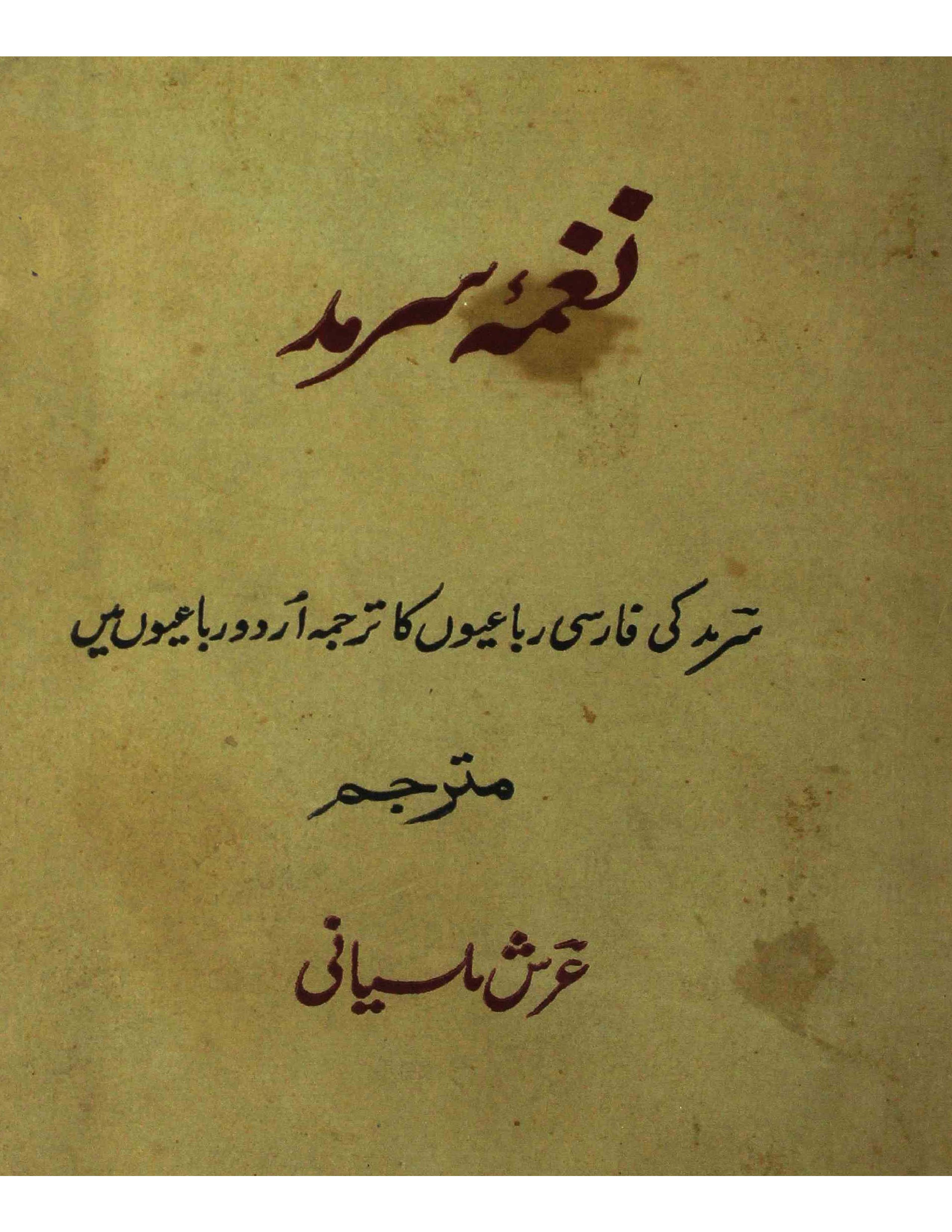 Naghma-e-Sarmad