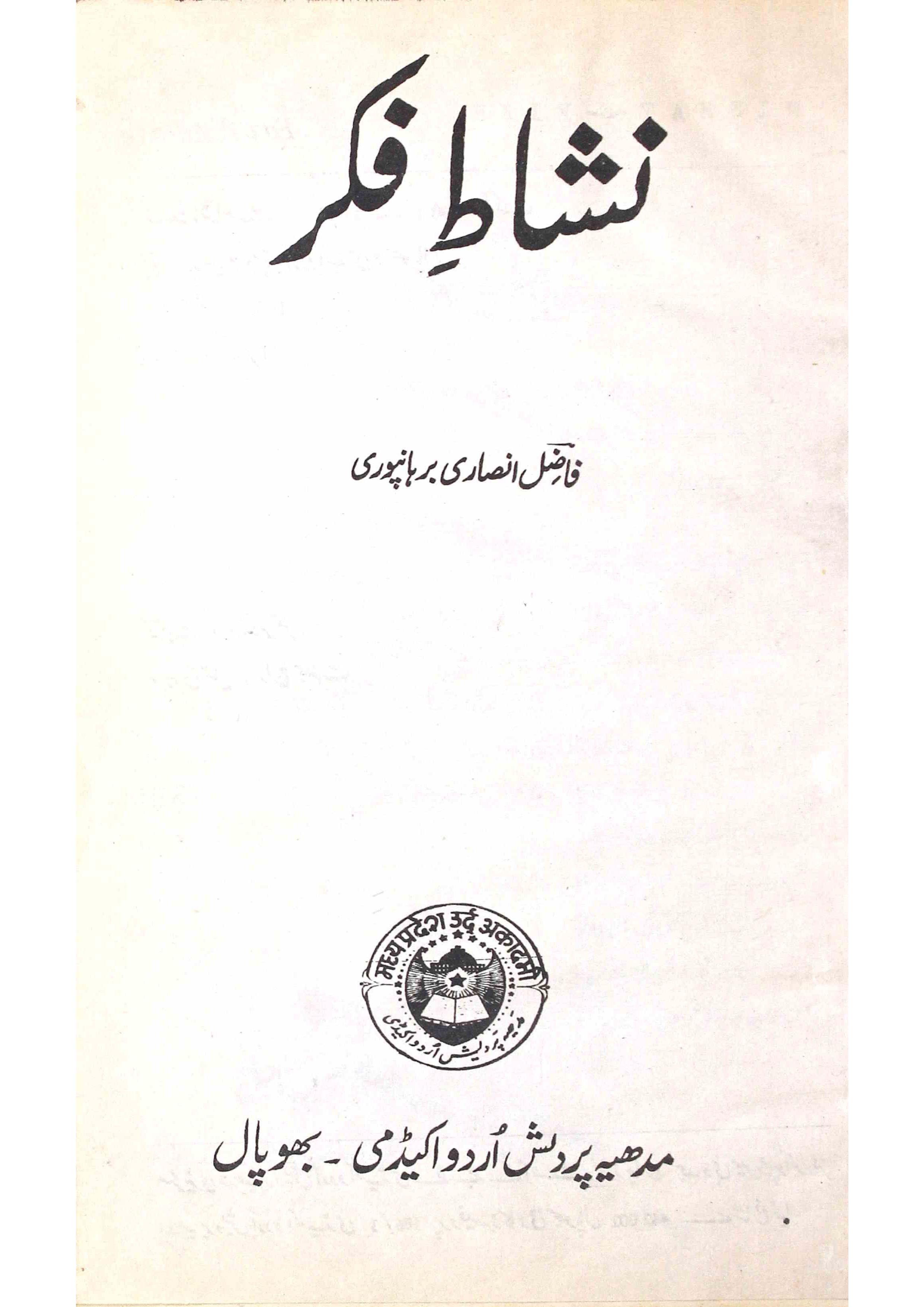 Nishat-e-Fikr