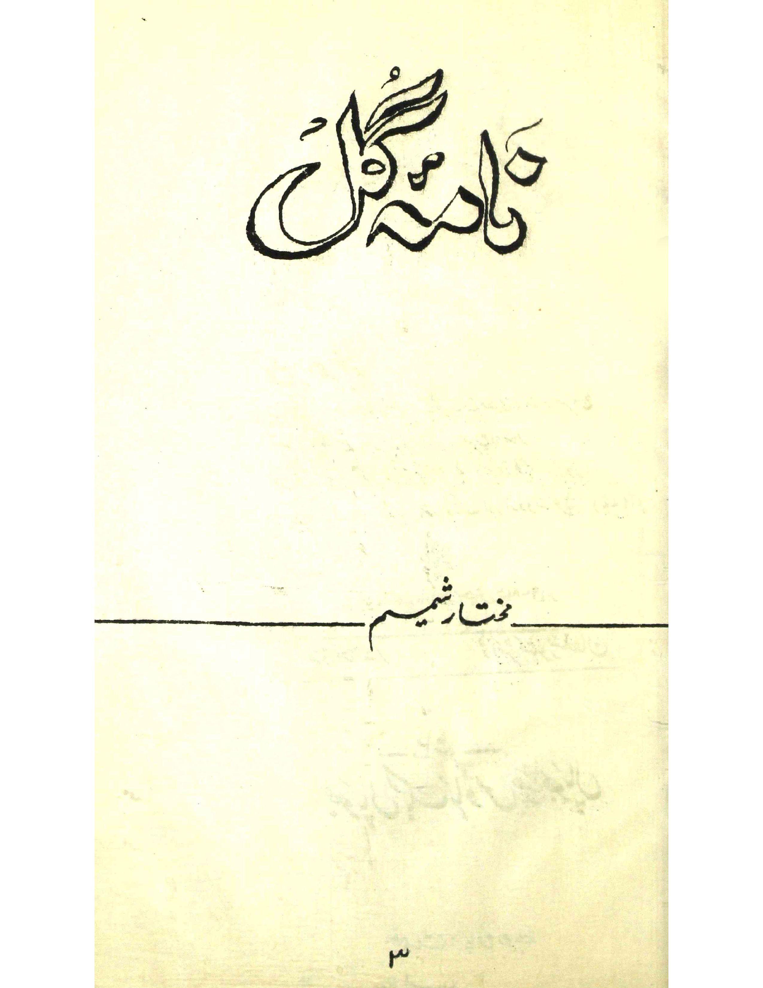 Nama-e-Gul