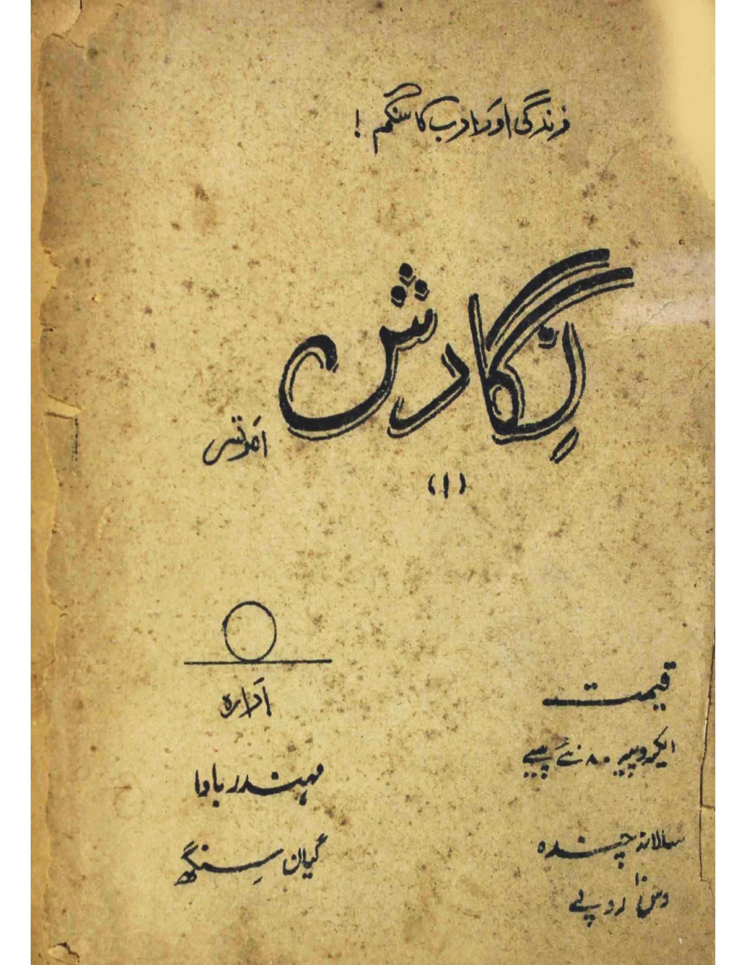 Nigarish     vol. 1