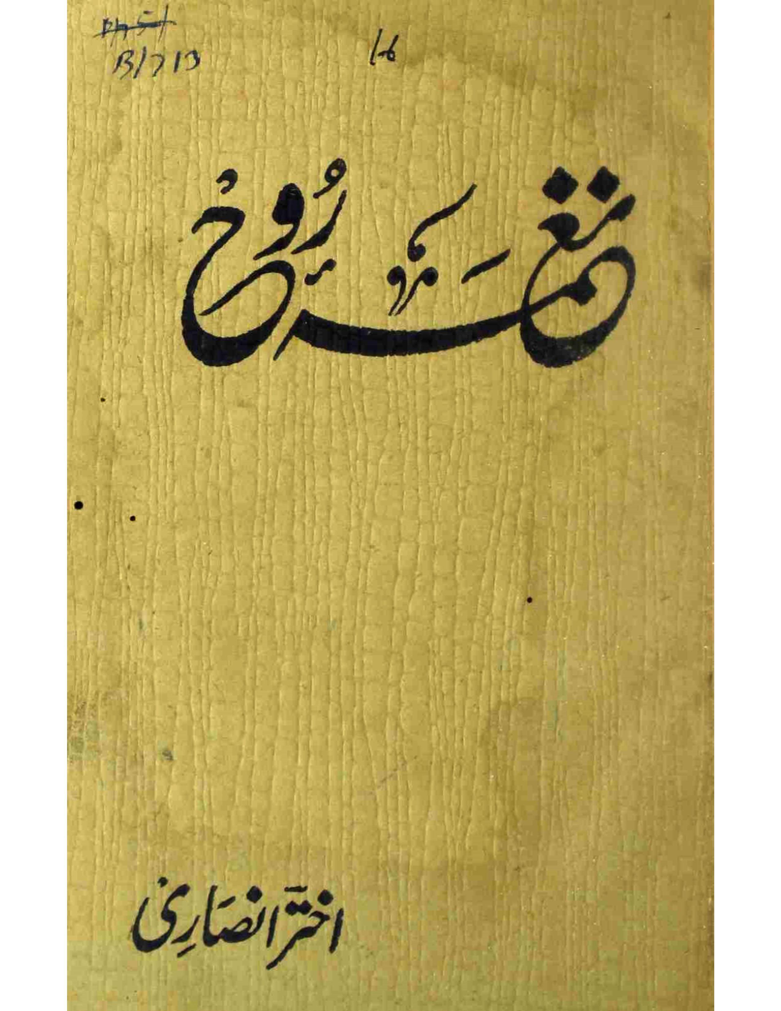 Nagma-e-Rooh