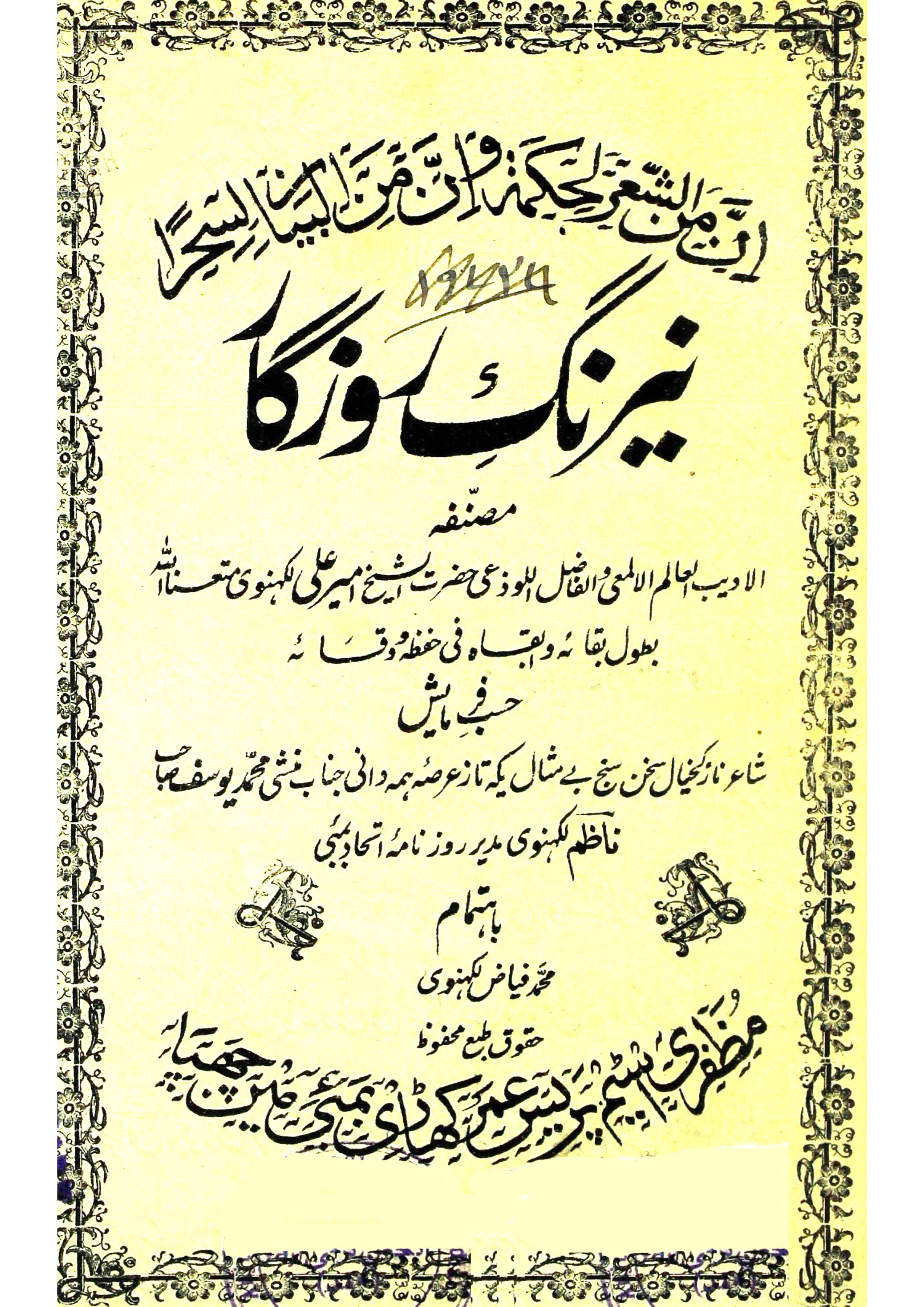 Nairang-e-Rozgar