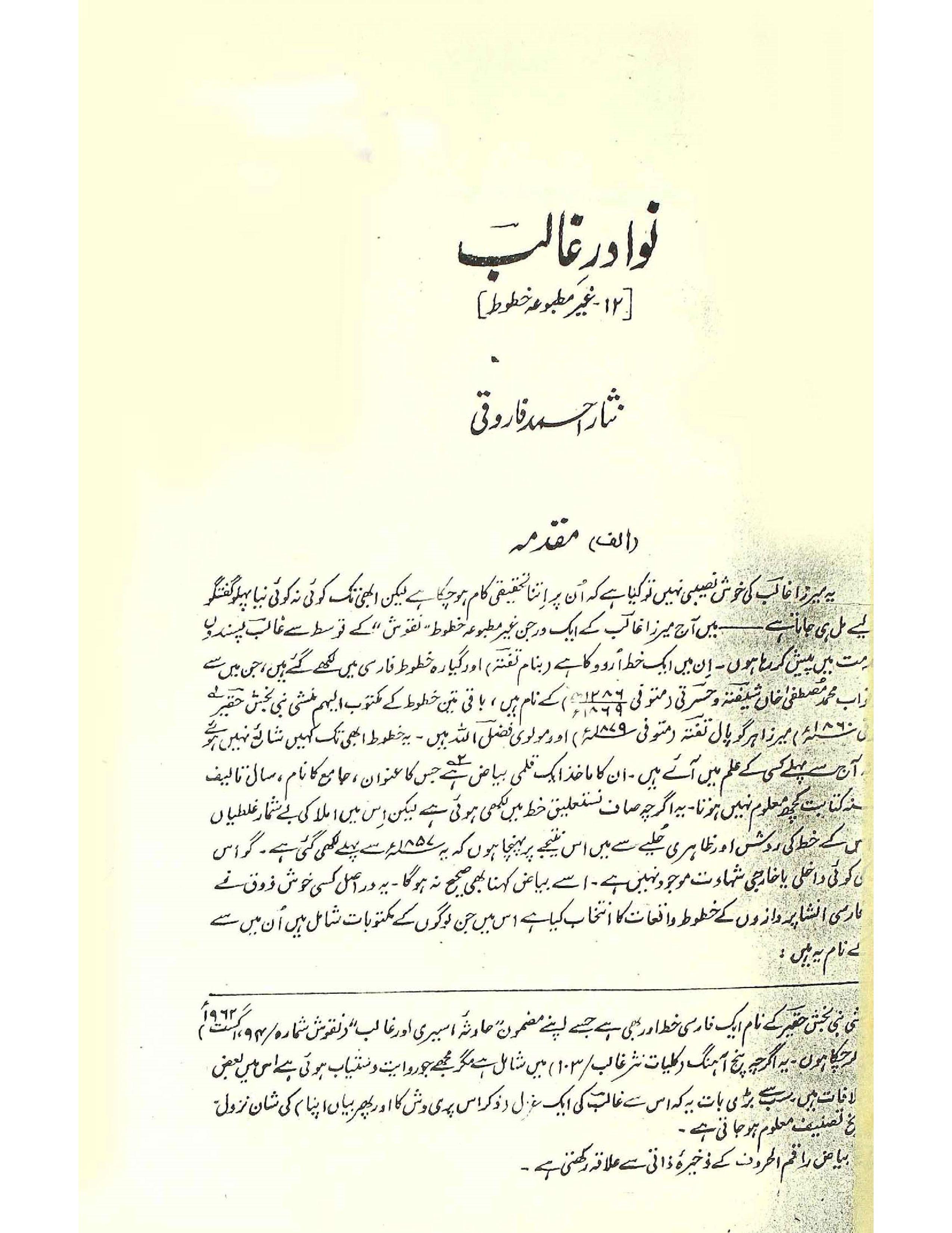 Nawadir-e-Ghalib