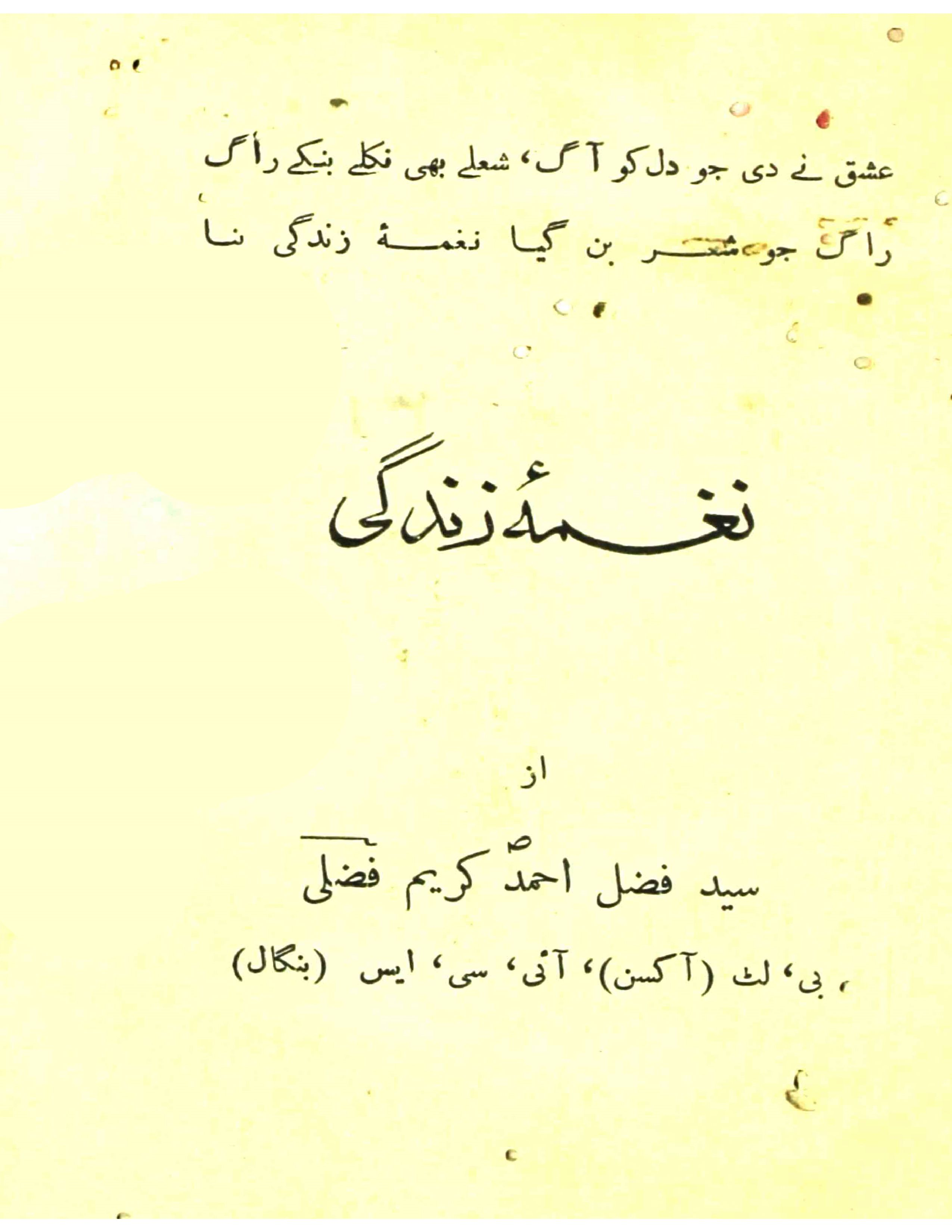 Naghma-e-Zindagi