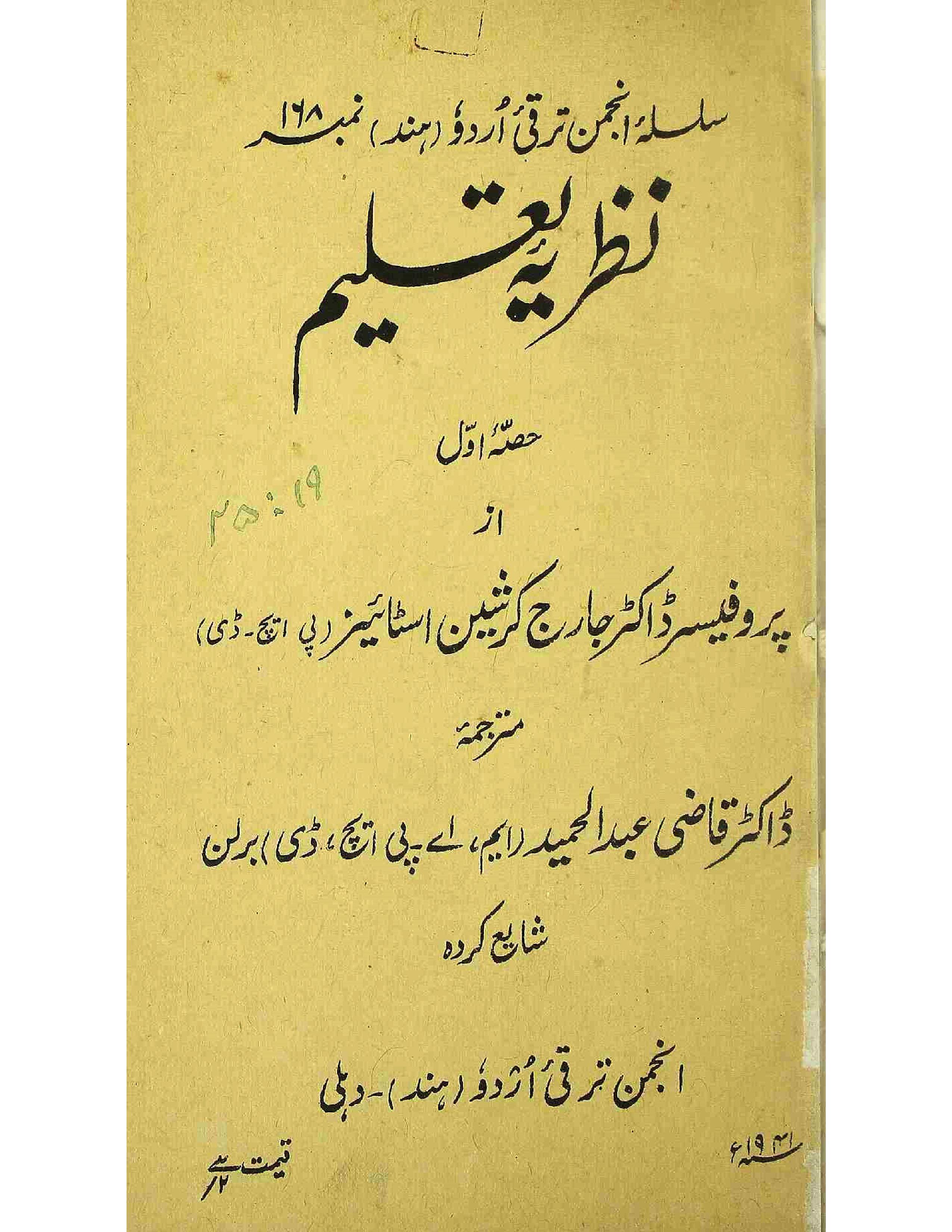 Nazariya-e-Taleem     Volume-001