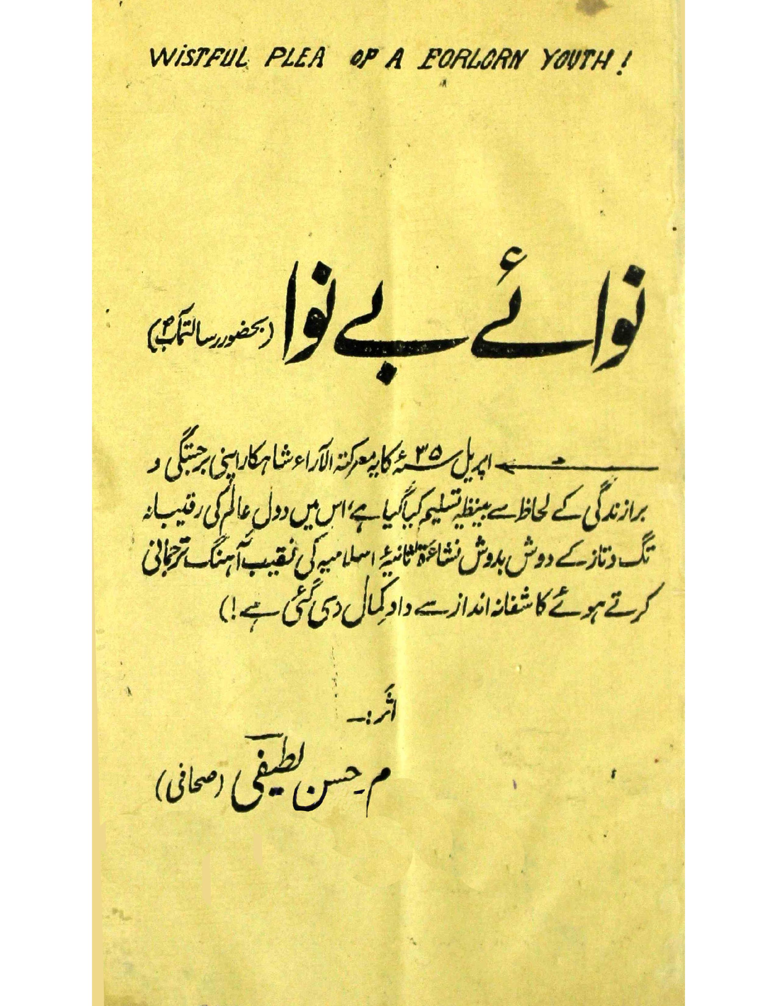 Nawa-e-Benawa