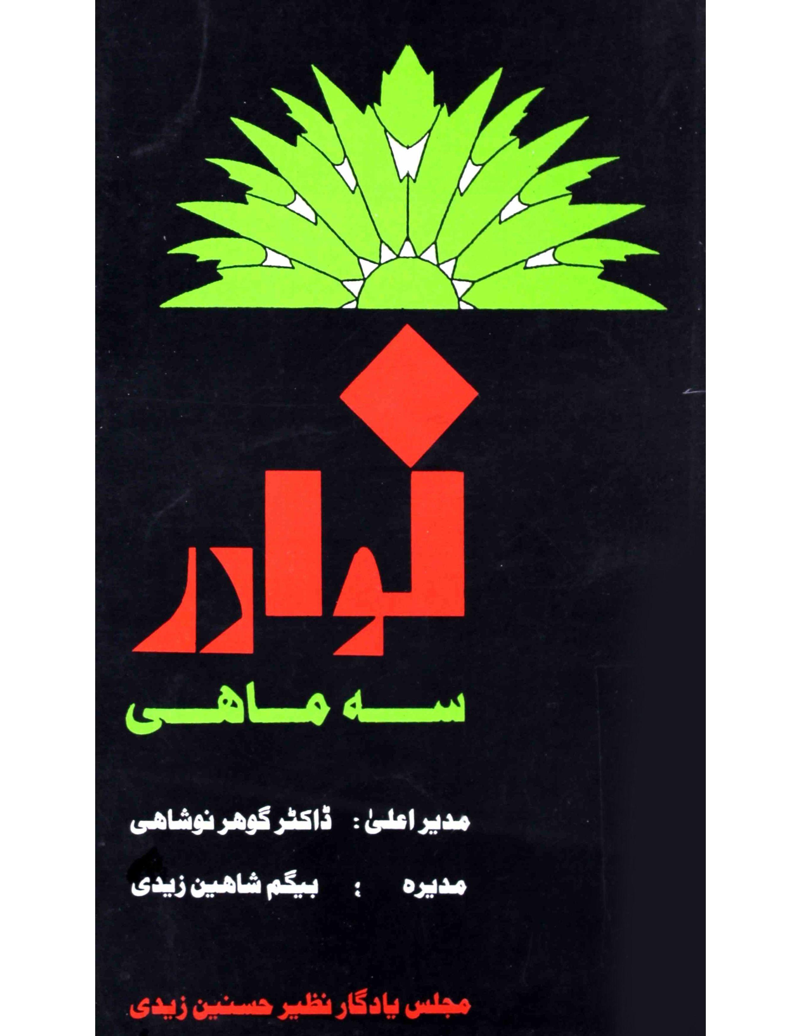 Nawadar     Shumara Number-009,010