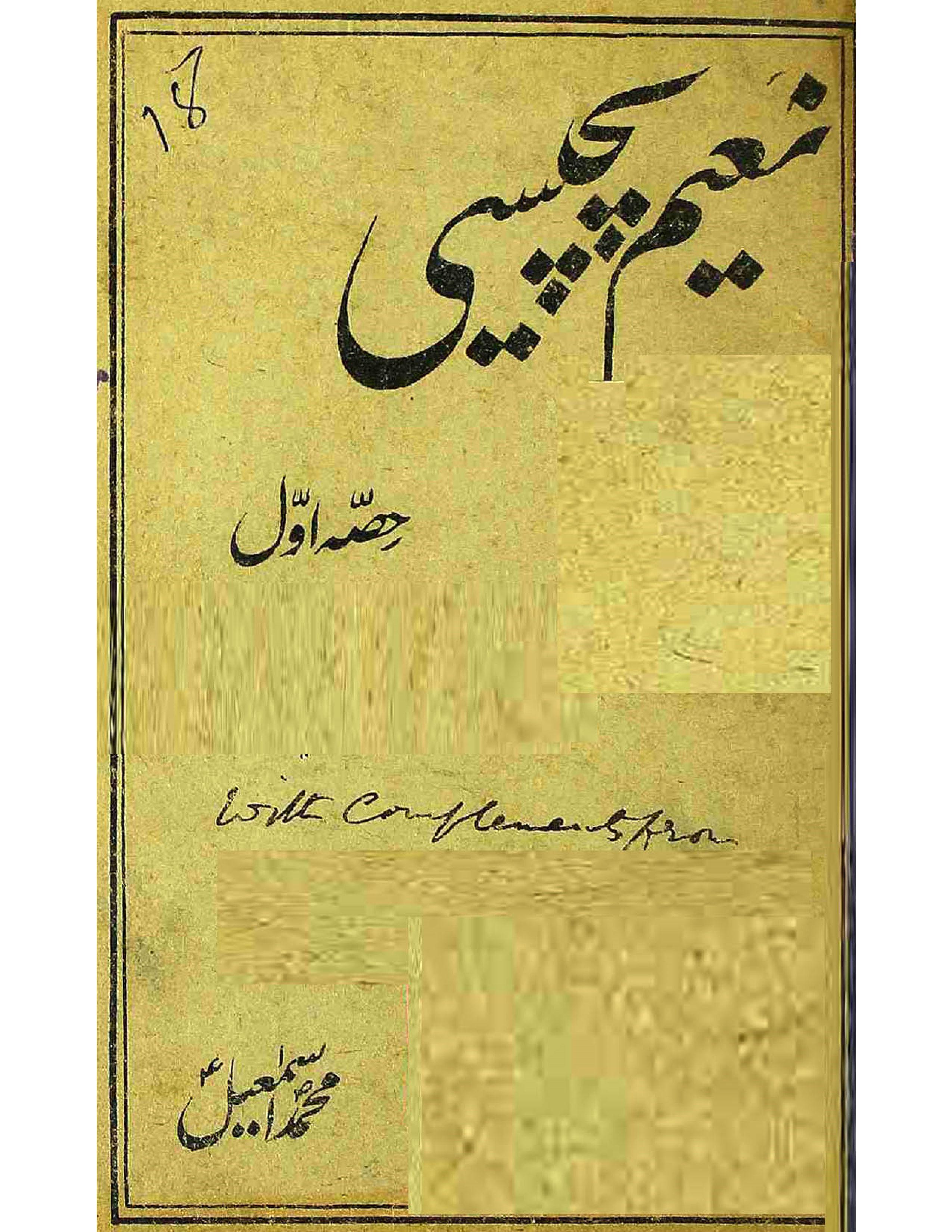 Naeem Pachisi     Part-001